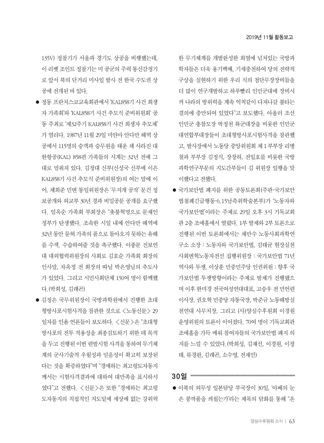 5802db1f-6a90-451c-ac2e-da2a23bee939.pdf-0065.jpg