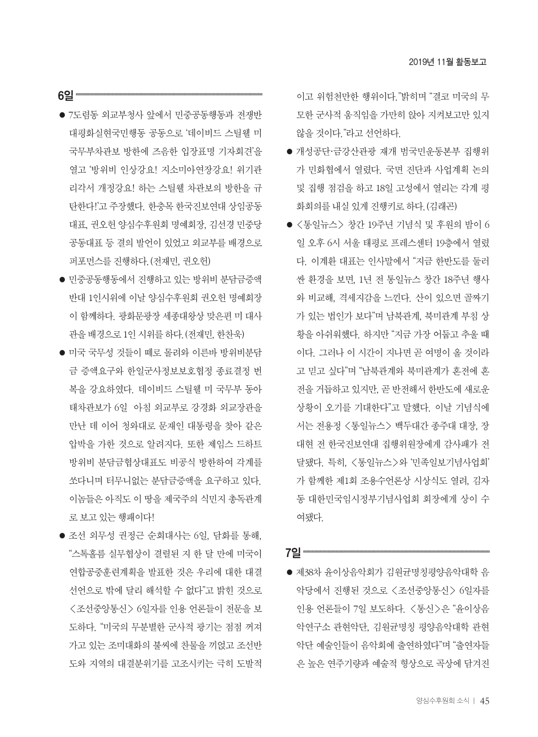 5802db1f-6a90-451c-ac2e-da2a23bee939.pdf-0047.jpg