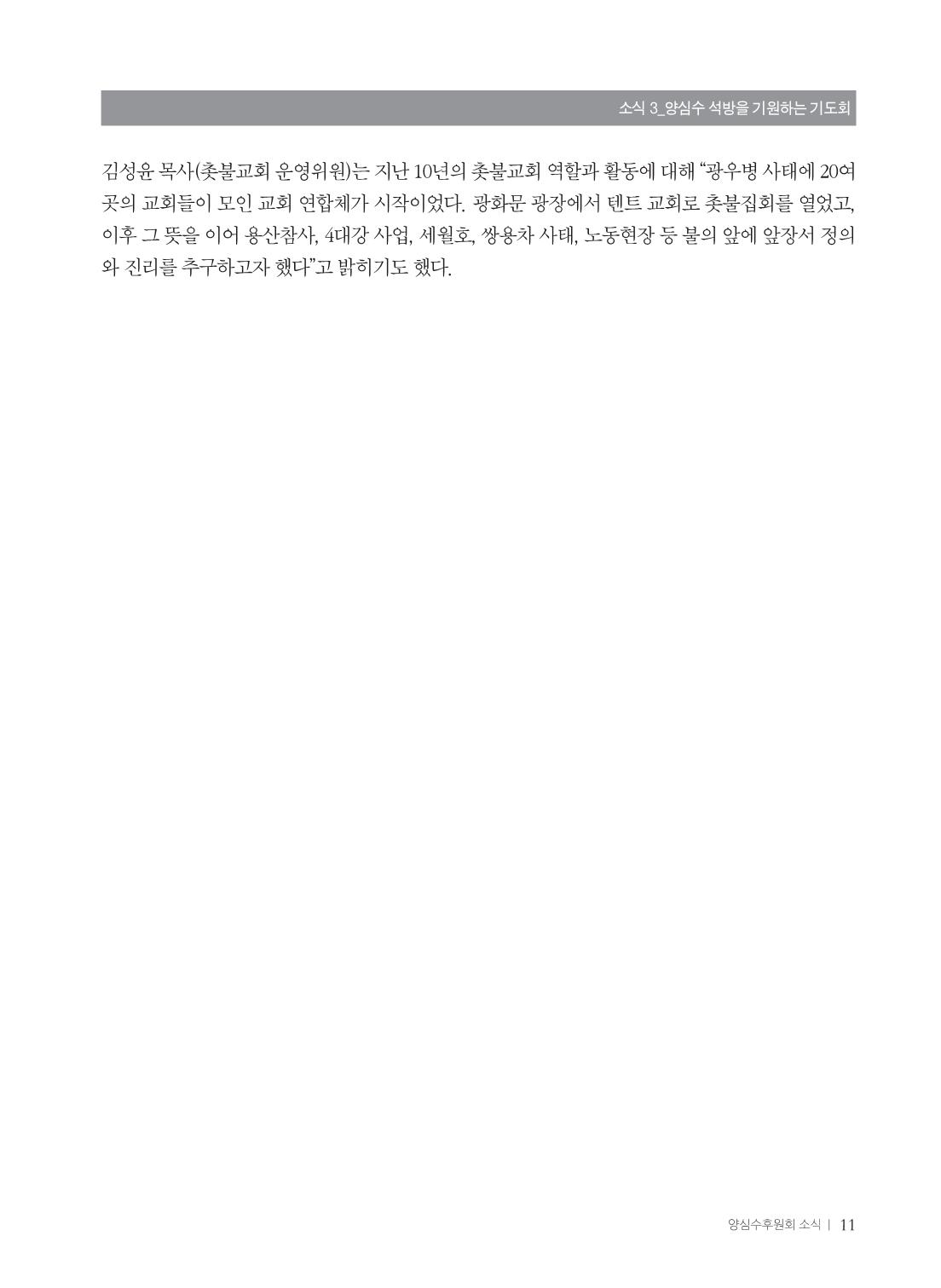 5802db1f-6a90-451c-ac2e-da2a23bee939.pdf-0013.jpg