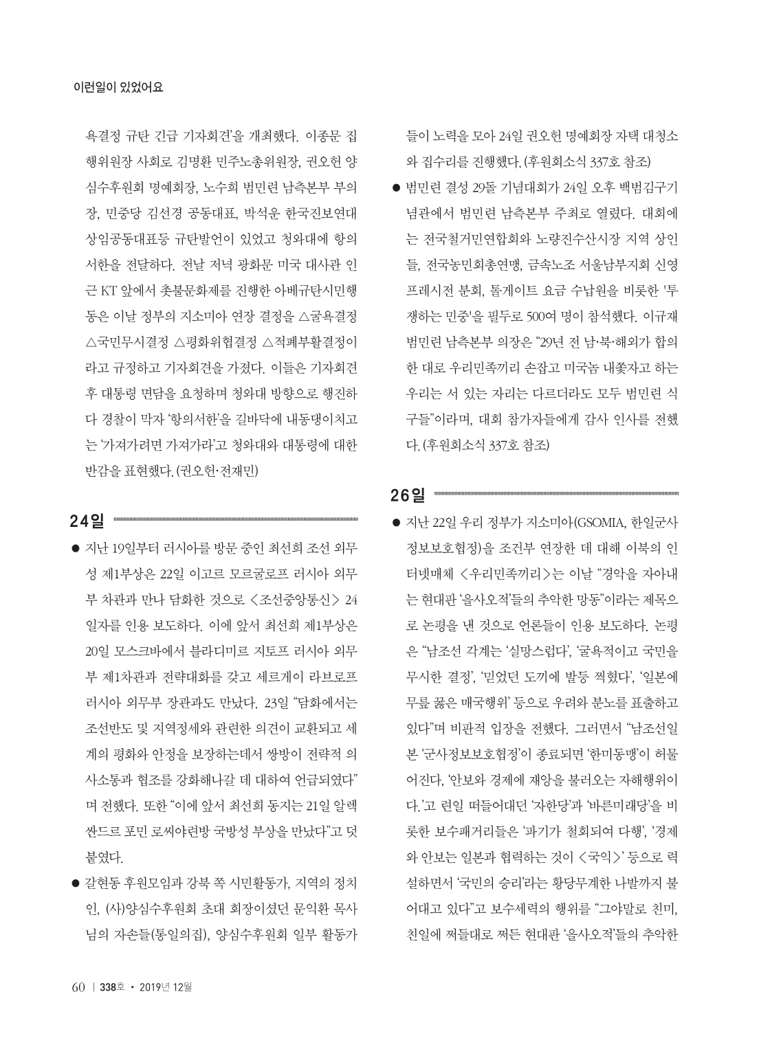 5802db1f-6a90-451c-ac2e-da2a23bee939.pdf-0062.jpg