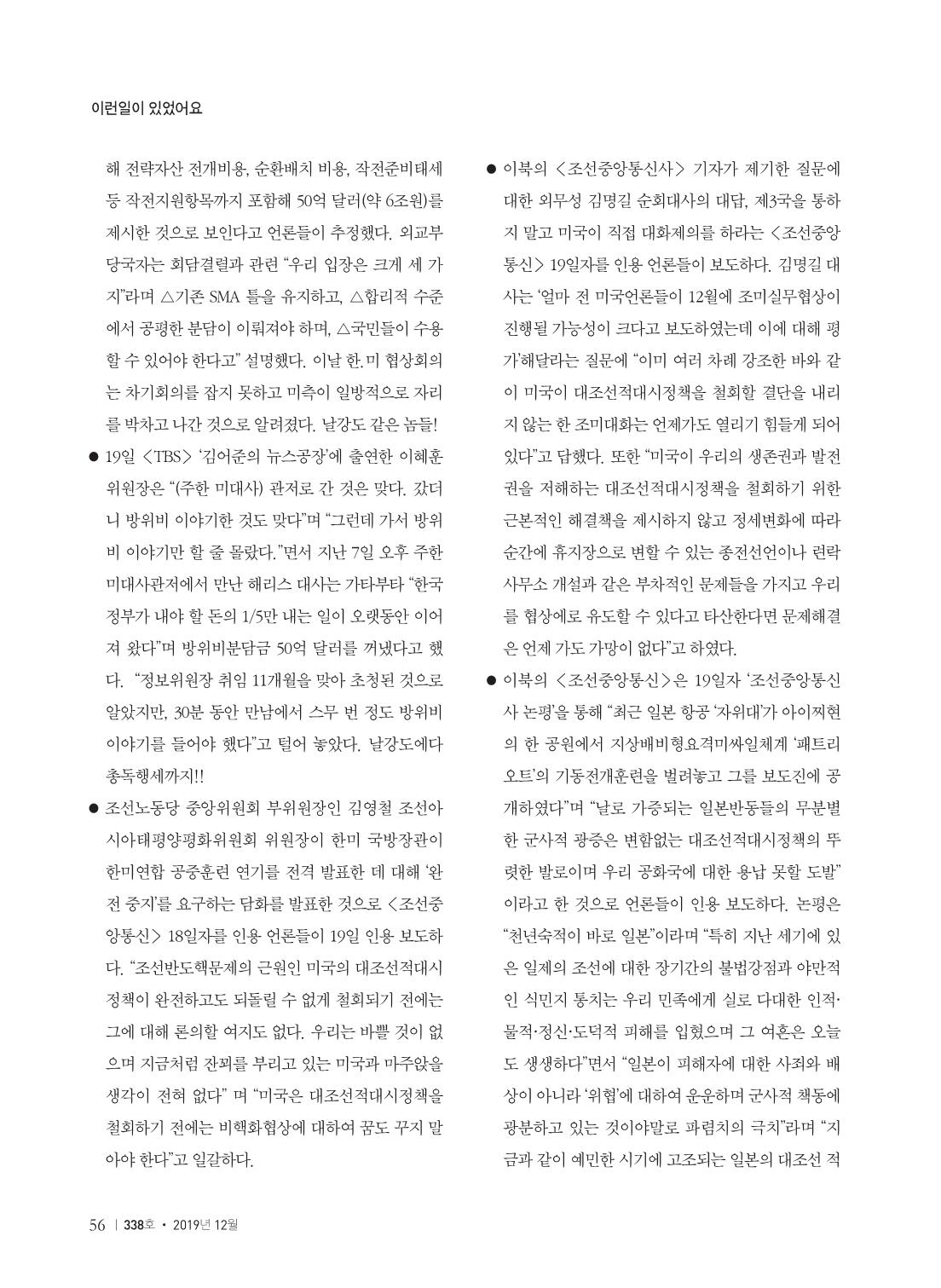 5802db1f-6a90-451c-ac2e-da2a23bee939.pdf-0058.jpg