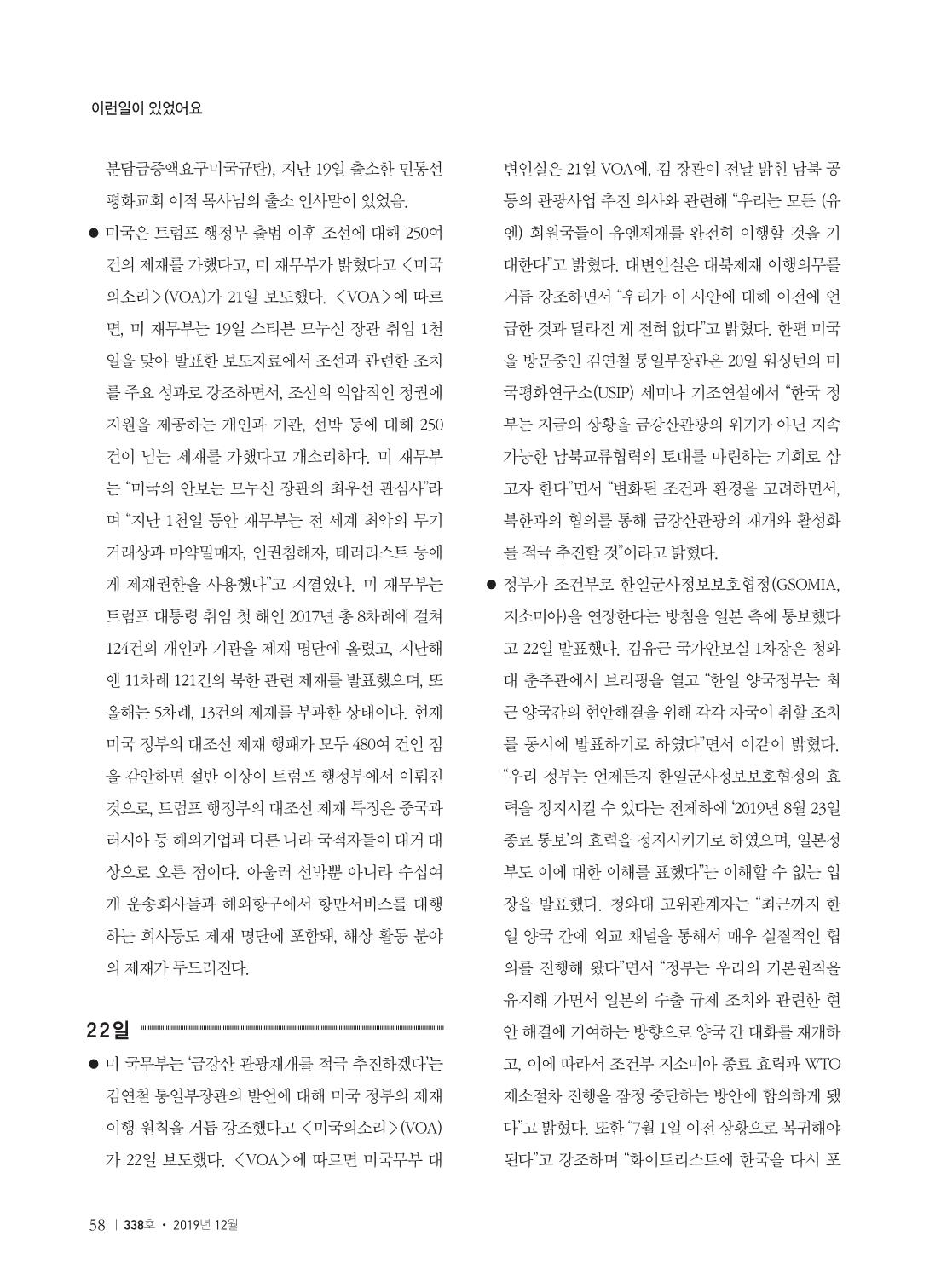 5802db1f-6a90-451c-ac2e-da2a23bee939.pdf-0060.jpg