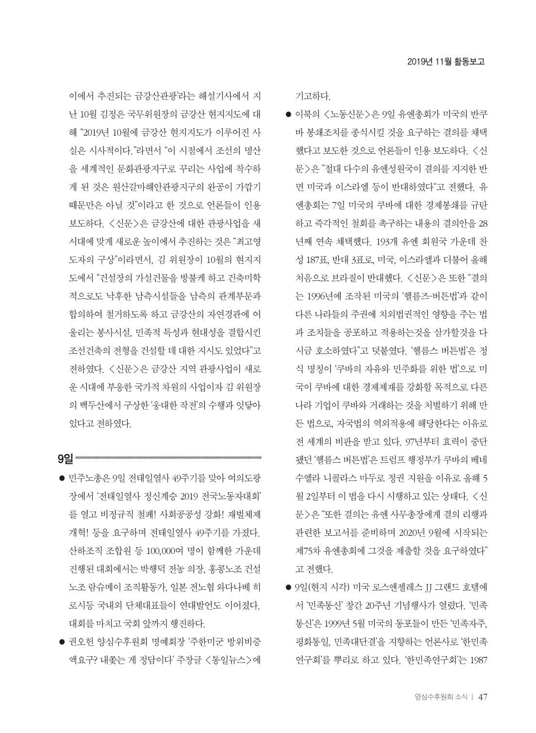 5802db1f-6a90-451c-ac2e-da2a23bee939.pdf-0049.jpg