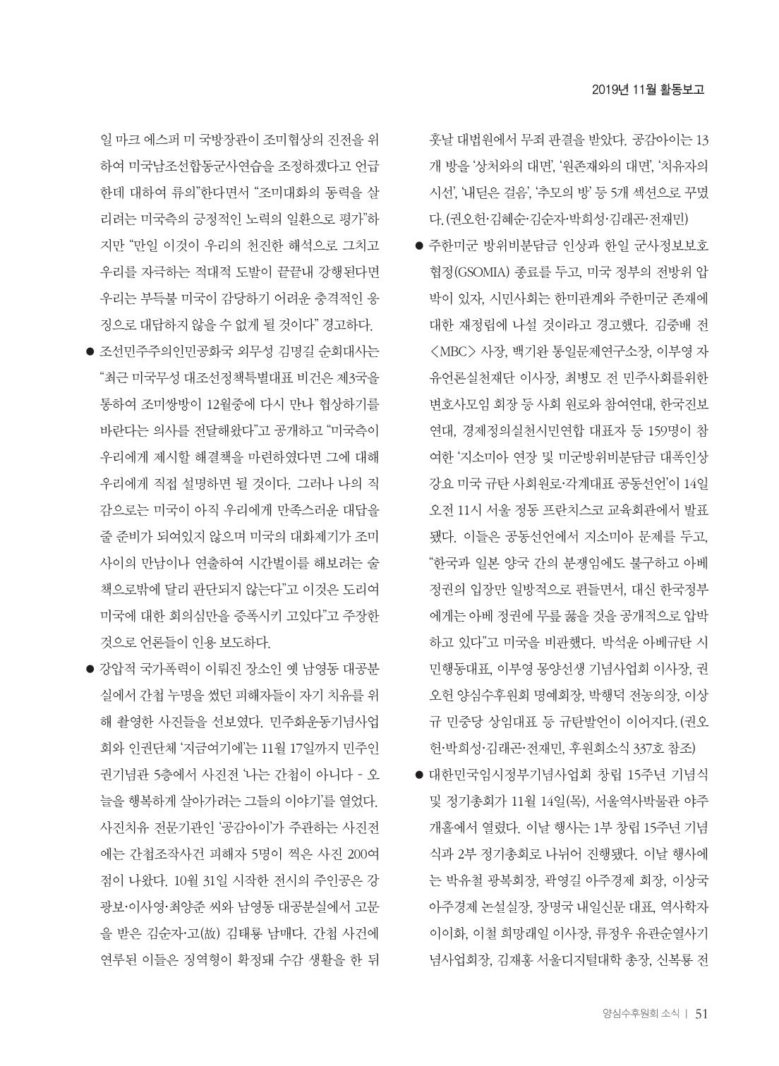 5802db1f-6a90-451c-ac2e-da2a23bee939.pdf-0053.jpg