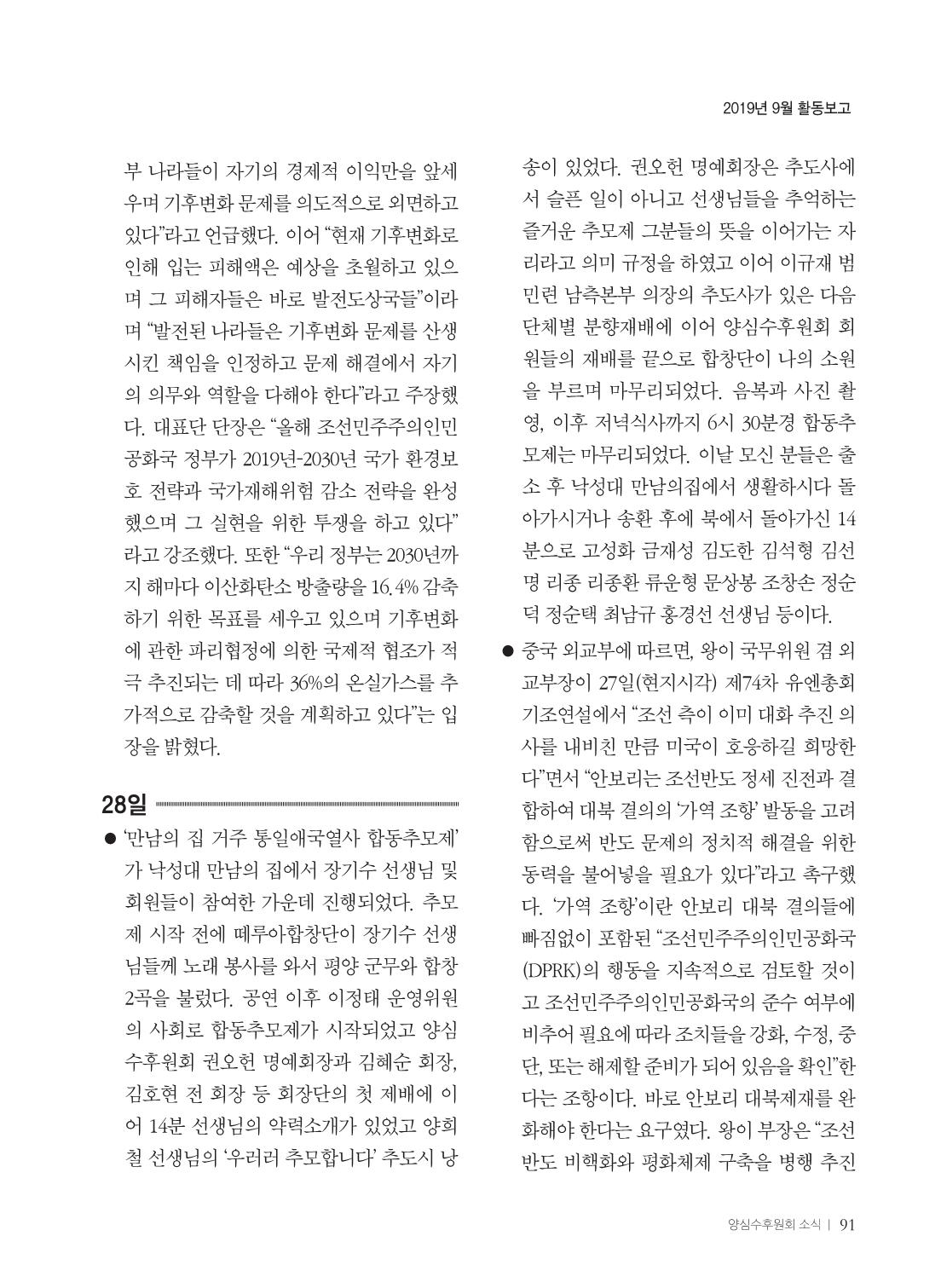 154780e2-c93e-4795-937d-bbcc14642e29.pdf-0093.jpg