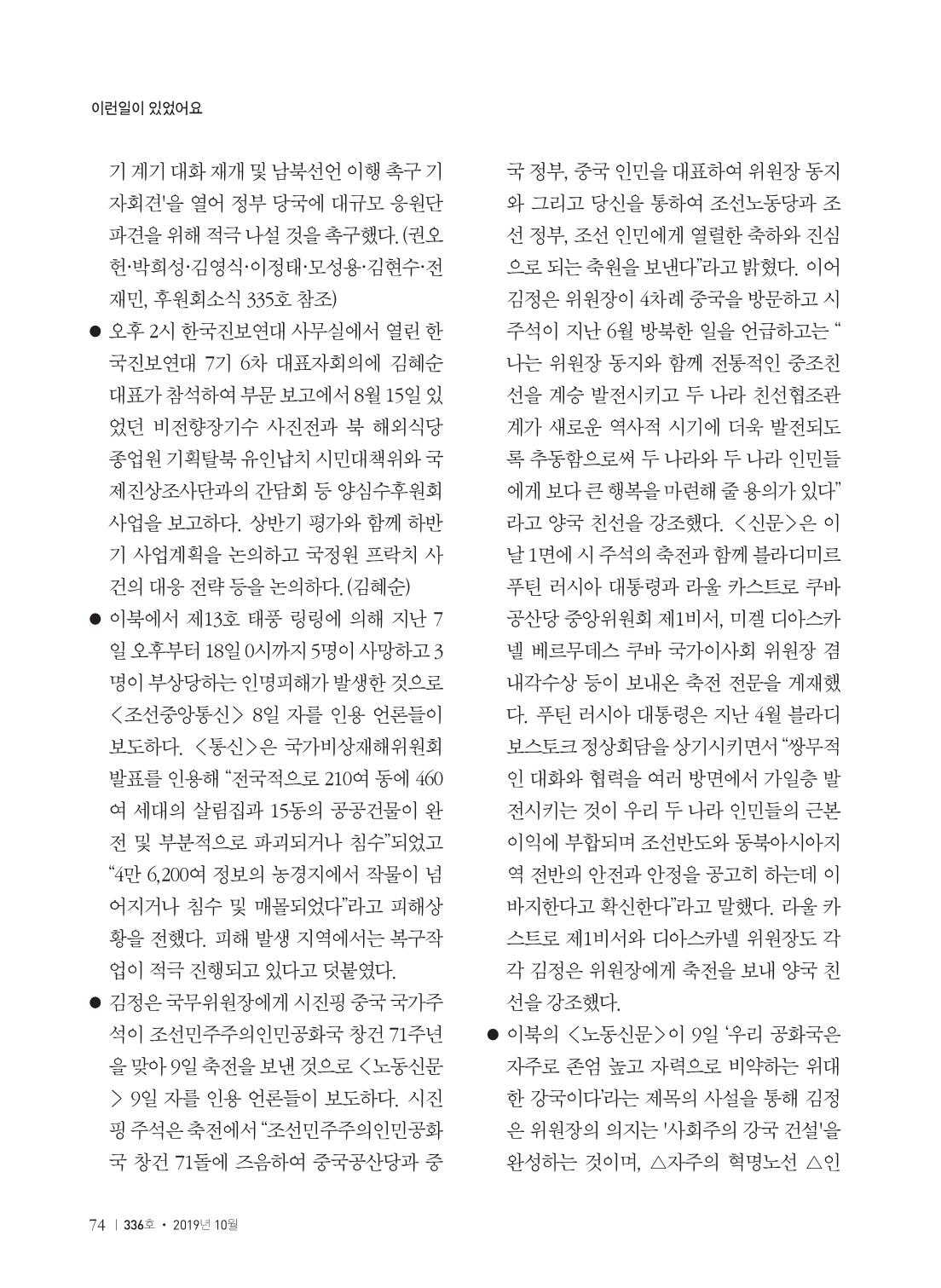 154780e2-c93e-4795-937d-bbcc14642e29.pdf-0076.jpg