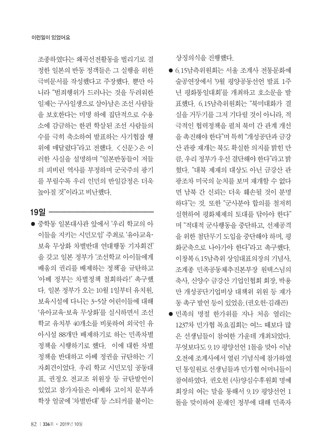 154780e2-c93e-4795-937d-bbcc14642e29.pdf-0084.jpg