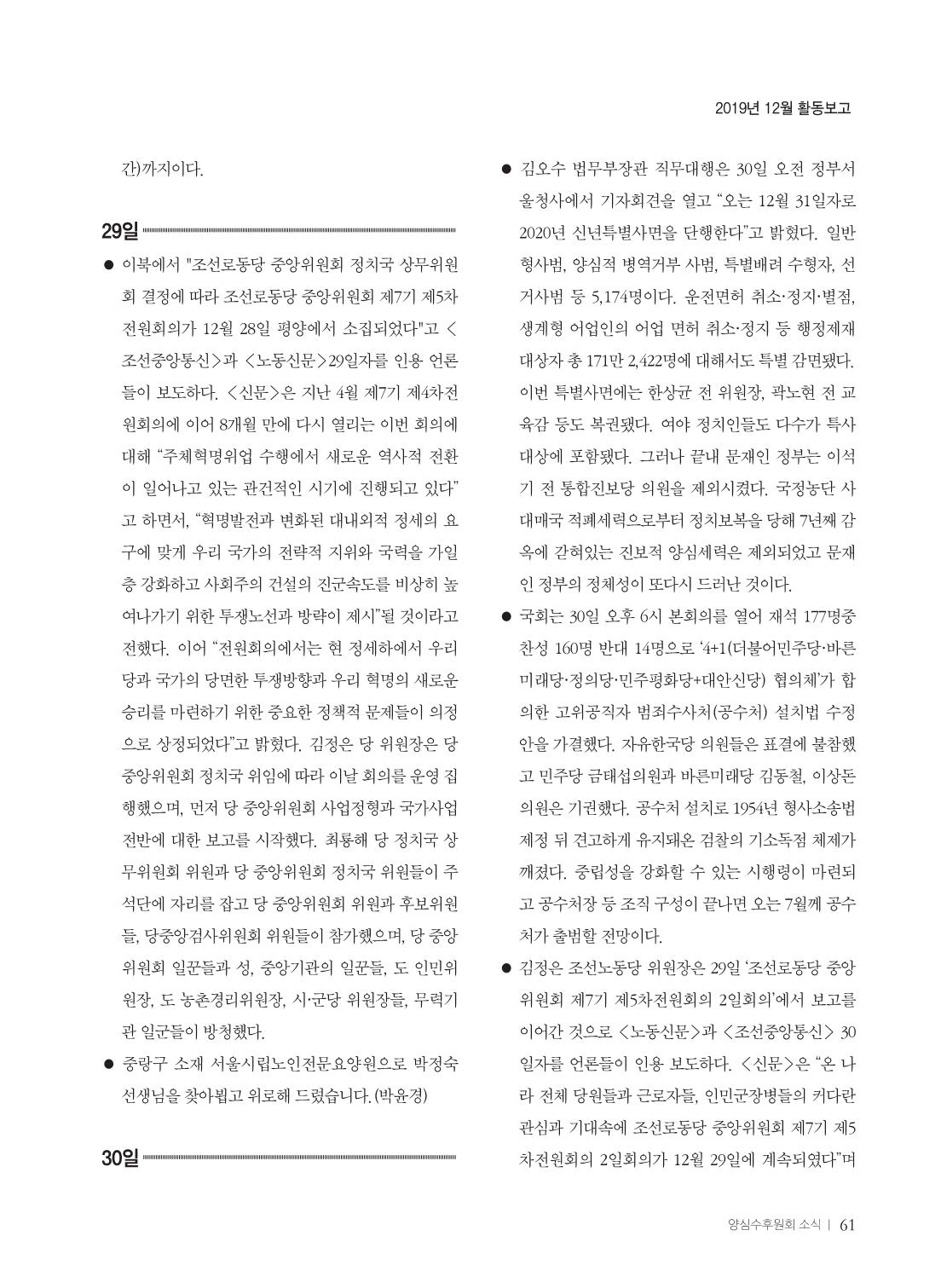 a864bddb-4dd3-476a-b443-283540dfe024.pdf-0063.jpg