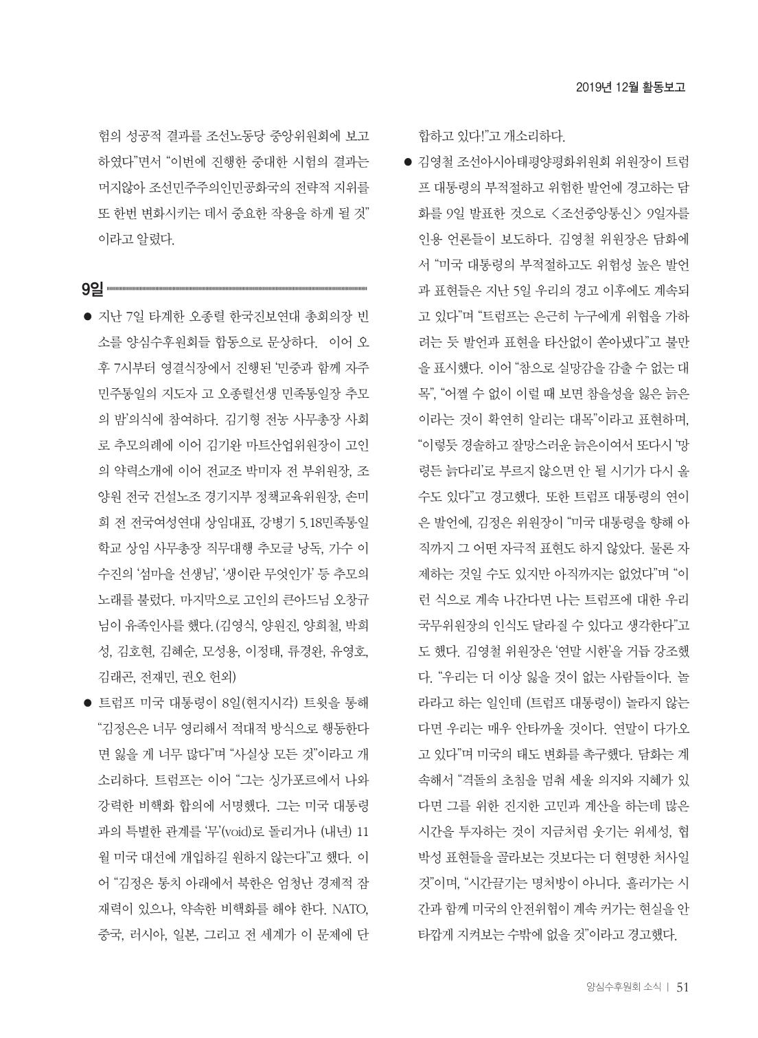 a864bddb-4dd3-476a-b443-283540dfe024.pdf-0053.jpg