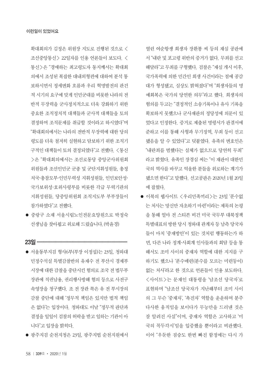 a864bddb-4dd3-476a-b443-283540dfe024.pdf-0060.jpg
