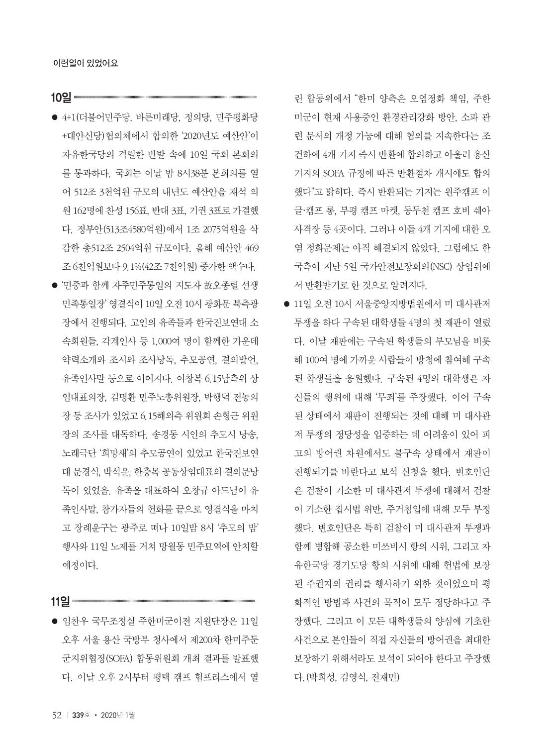 a864bddb-4dd3-476a-b443-283540dfe024.pdf-0054.jpg
