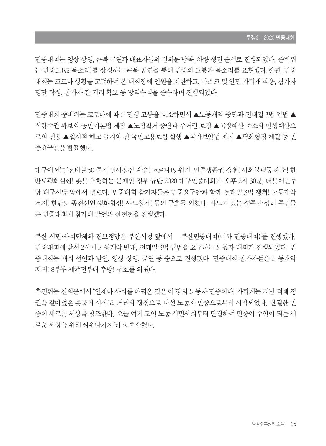 [양심수후원회] 소식지 349호 웹용_page-0017.jpg