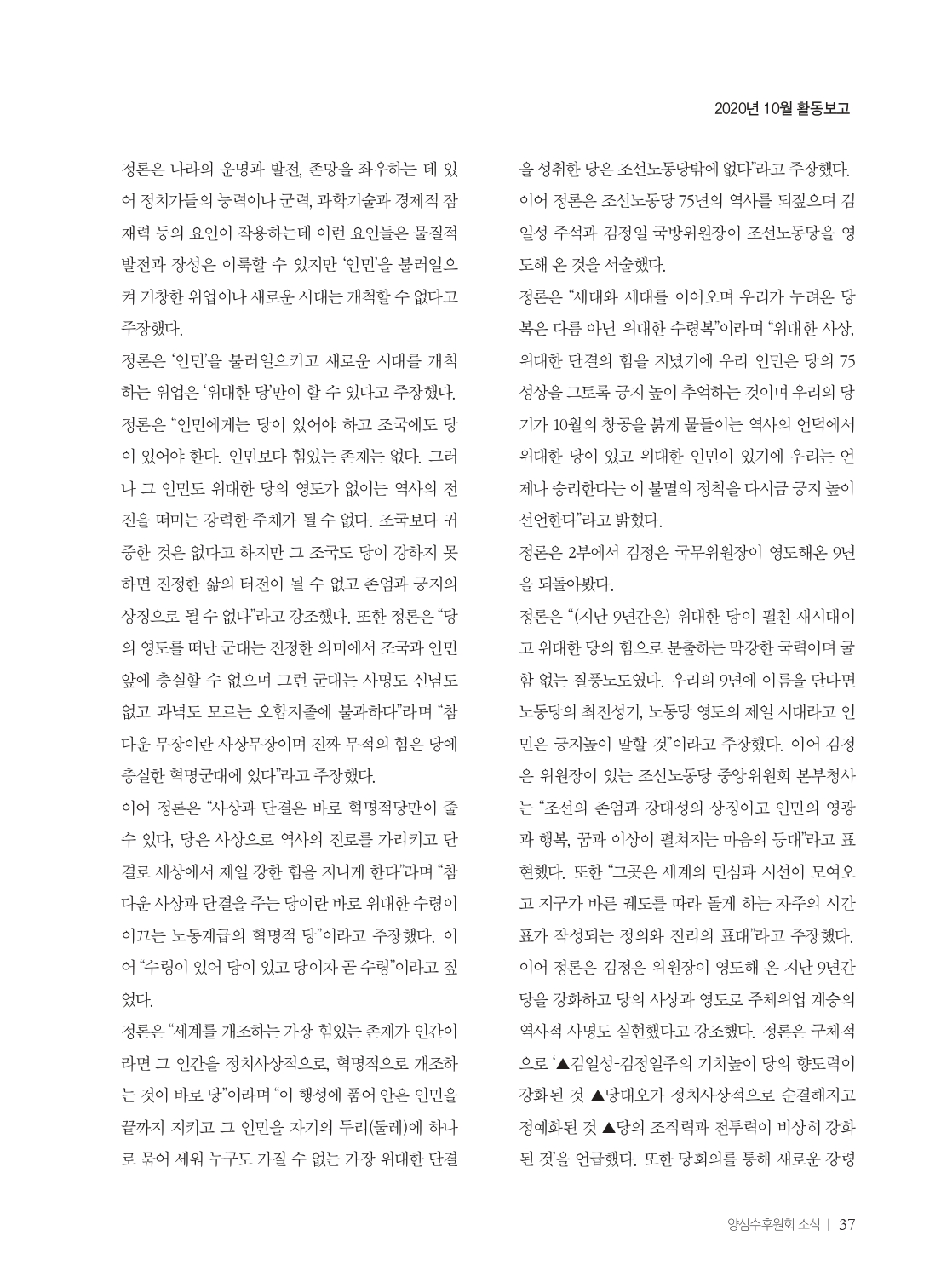 [양심수후원회] 소식지 349호 웹용_page-0039.jpg