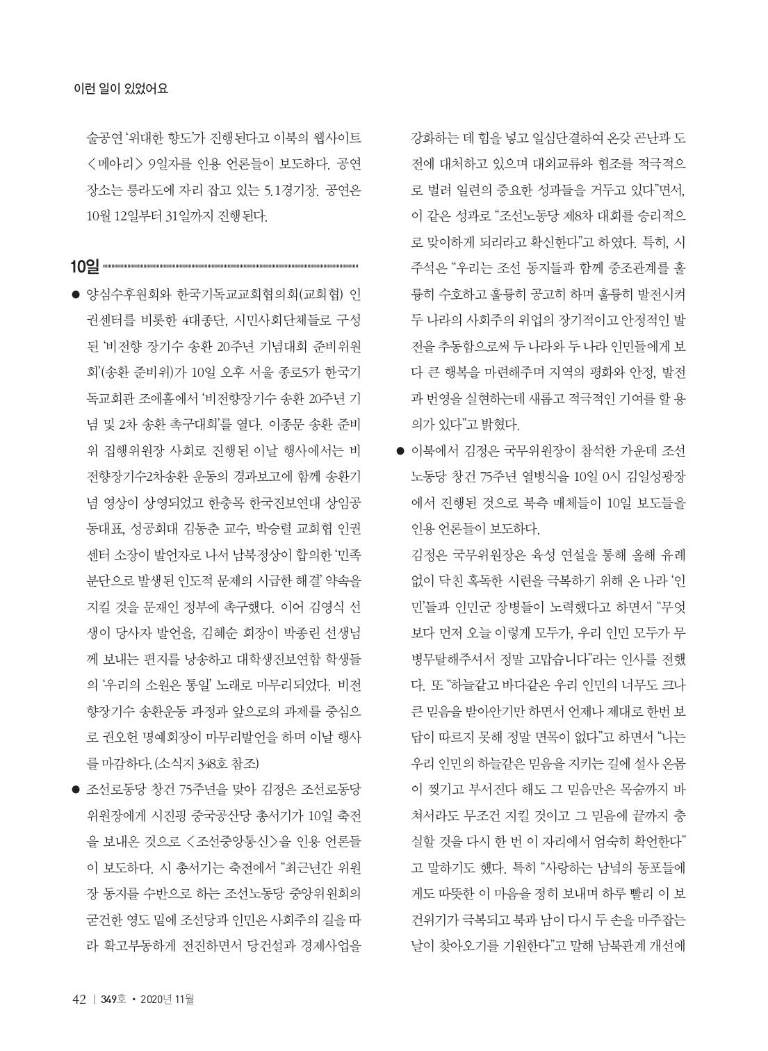[양심수후원회] 소식지 349호 웹용_page-0044.jpg