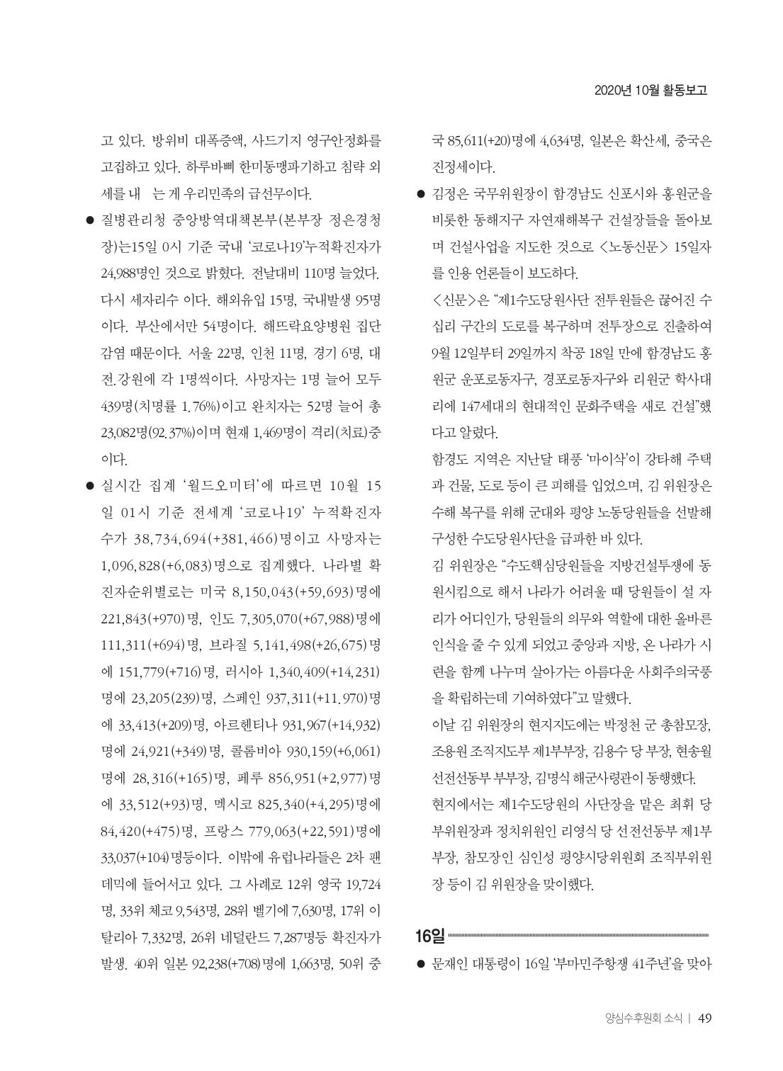 [양심수후원회] 소식지 349호 웹용_page-0051.jpg