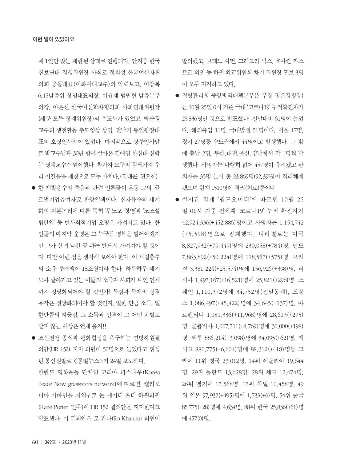 [양심수후원회] 소식지 349호 웹용_page-0062.jpg