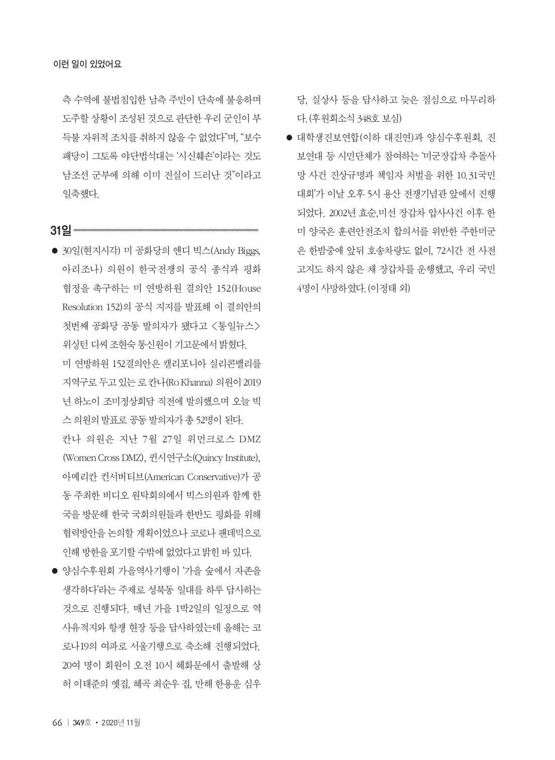 [양심수후원회] 소식지 349호 웹용_page-0068.jpg