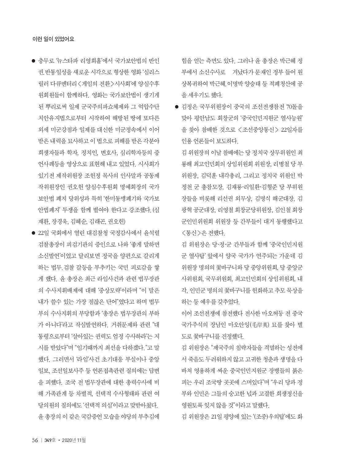 [양심수후원회] 소식지 349호 웹용_page-0058.jpg