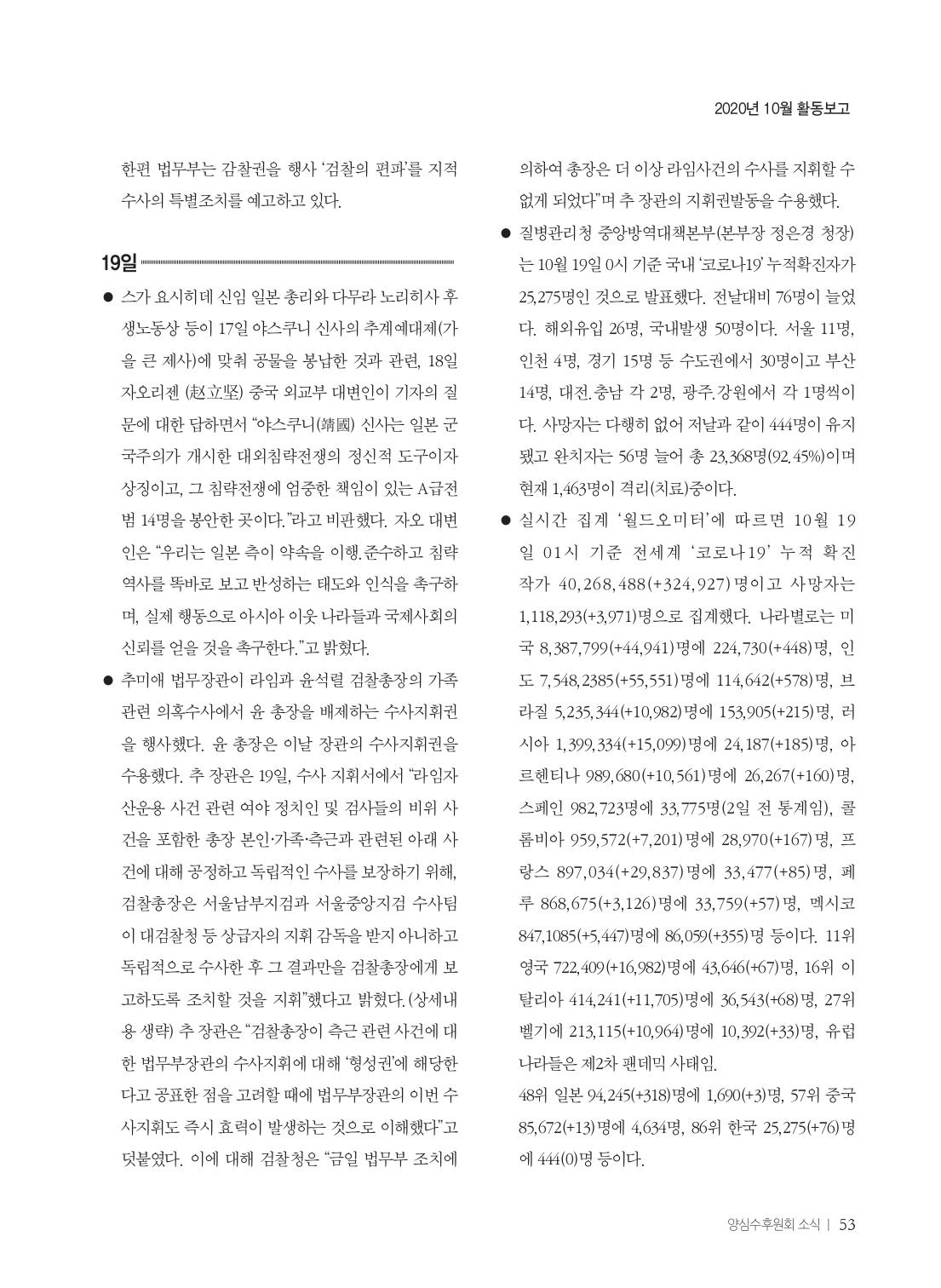 [양심수후원회] 소식지 349호 웹용_page-0055.jpg