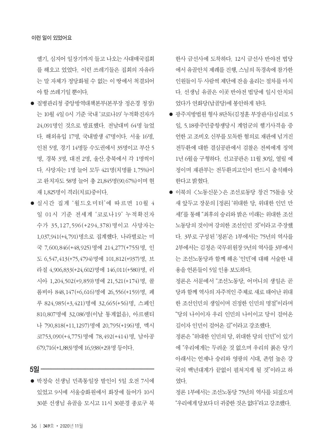 [양심수후원회] 소식지 349호 웹용_page-0038.jpg