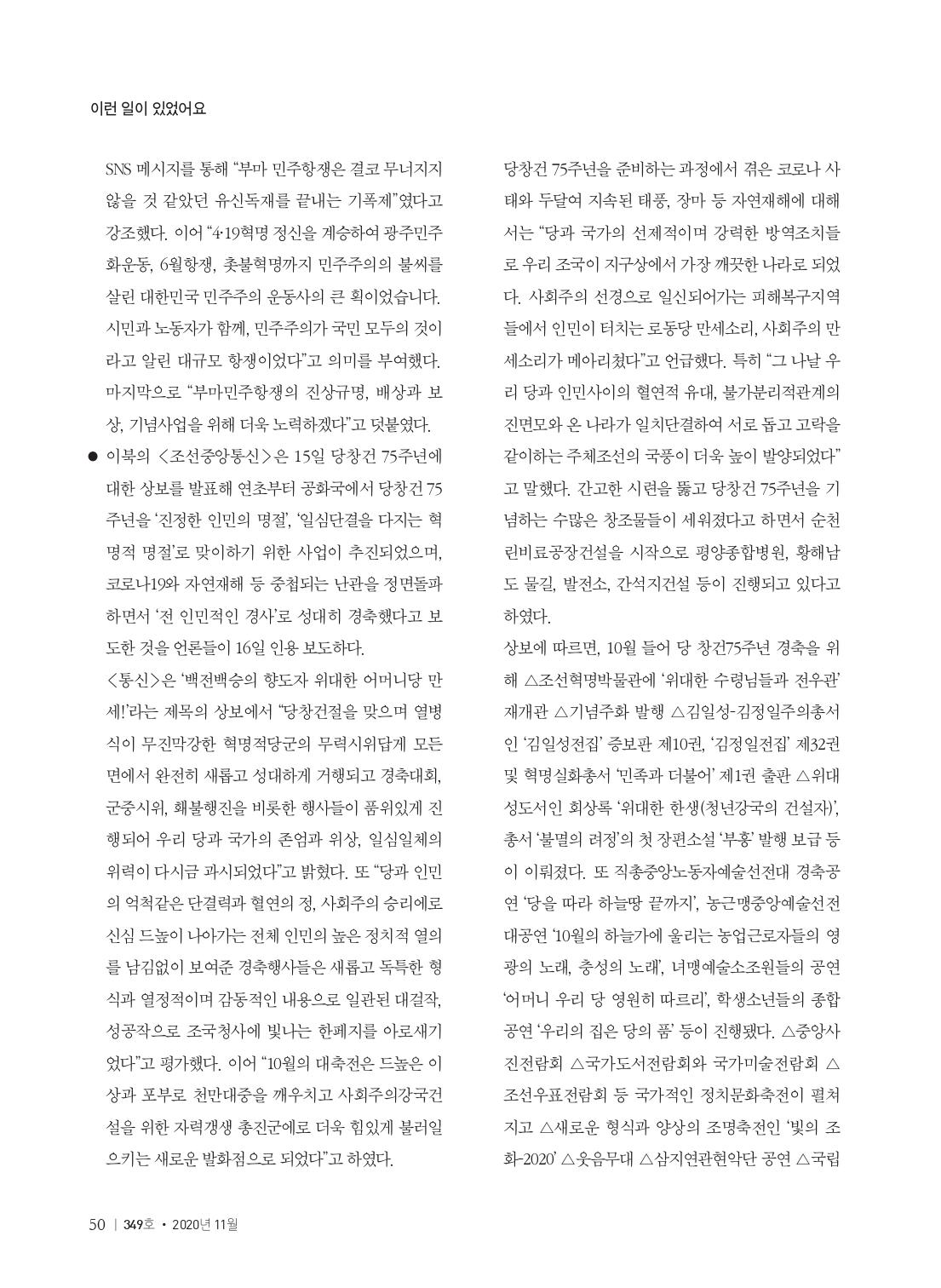 [양심수후원회] 소식지 349호 웹용_page-0052.jpg