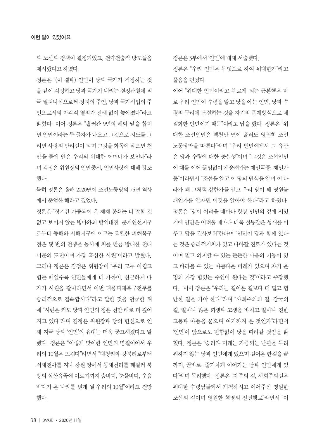 [양심수후원회] 소식지 349호 웹용_page-0040.jpg