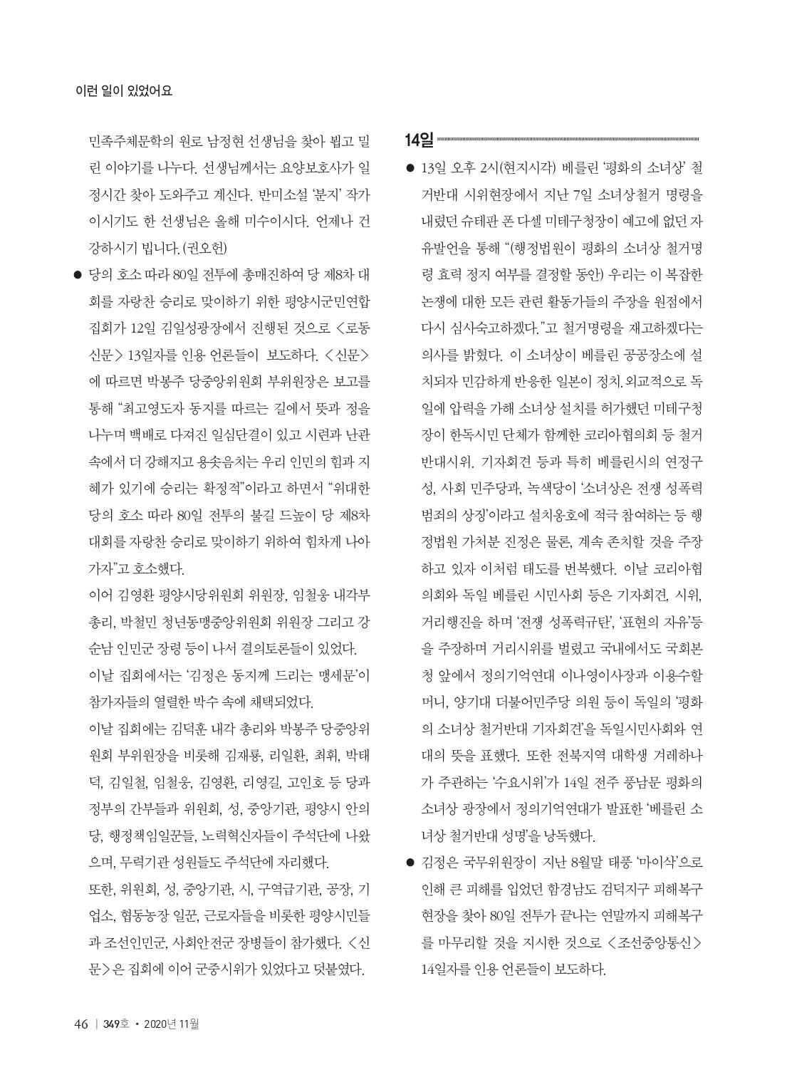[양심수후원회] 소식지 349호 웹용_page-0048.jpg
