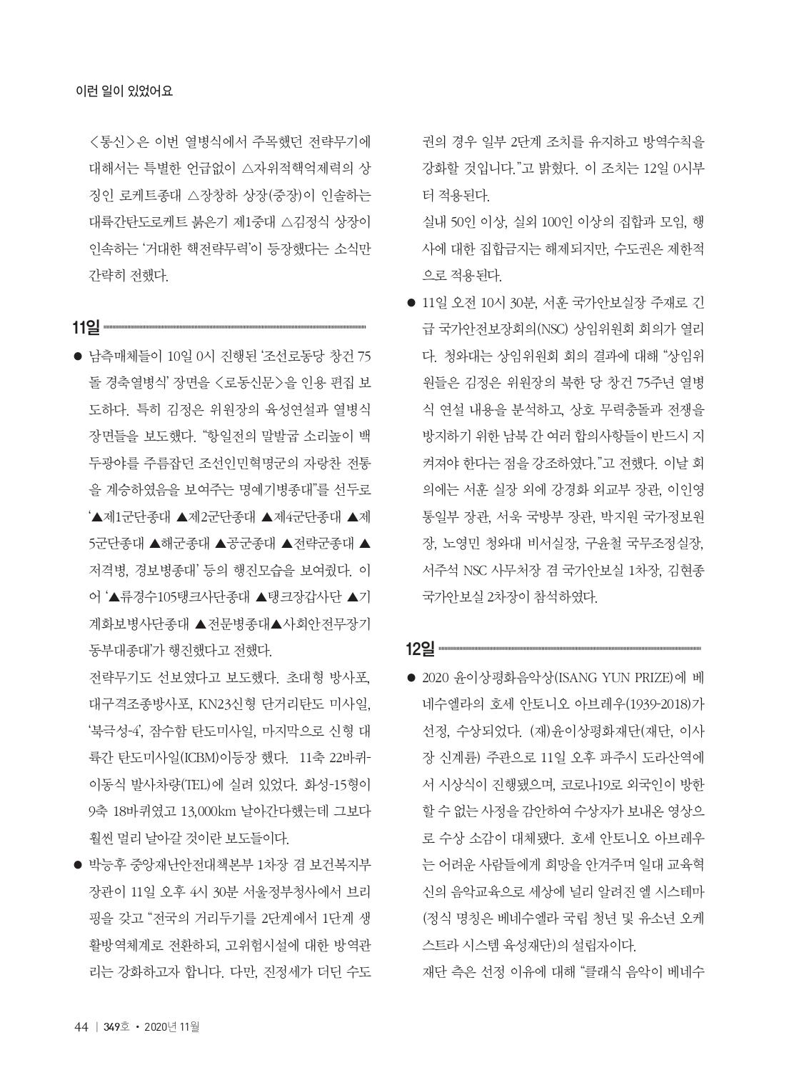 [양심수후원회] 소식지 349호 웹용_page-0046.jpg