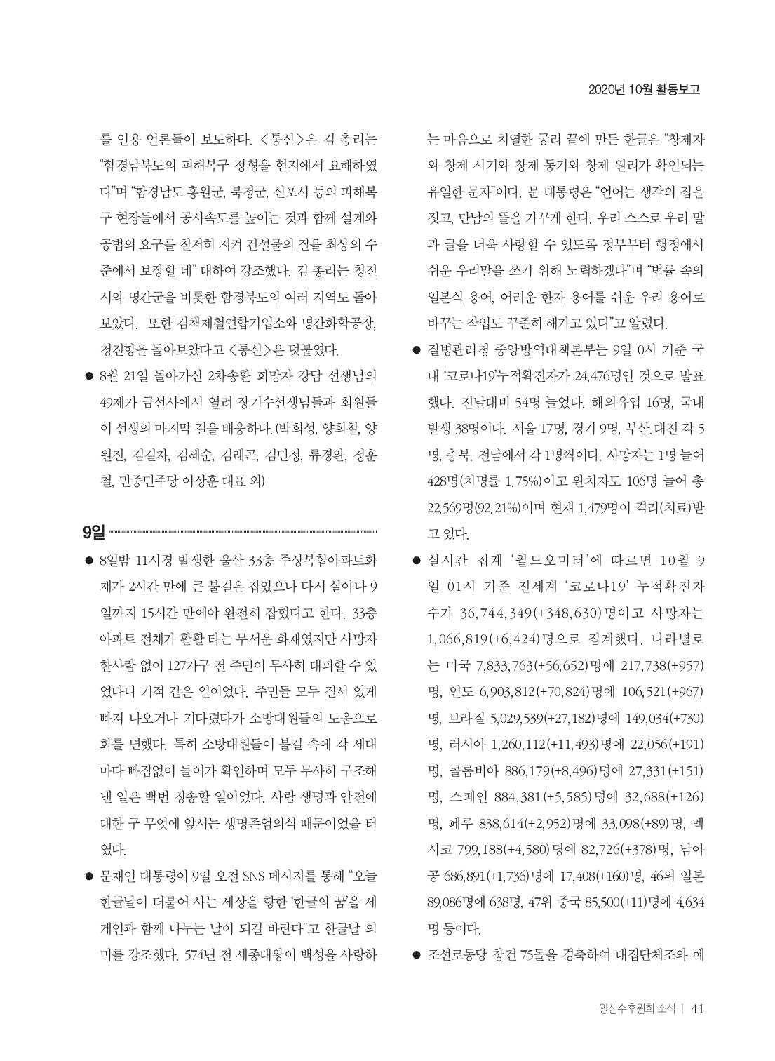 [양심수후원회] 소식지 349호 웹용_page-0043.jpg