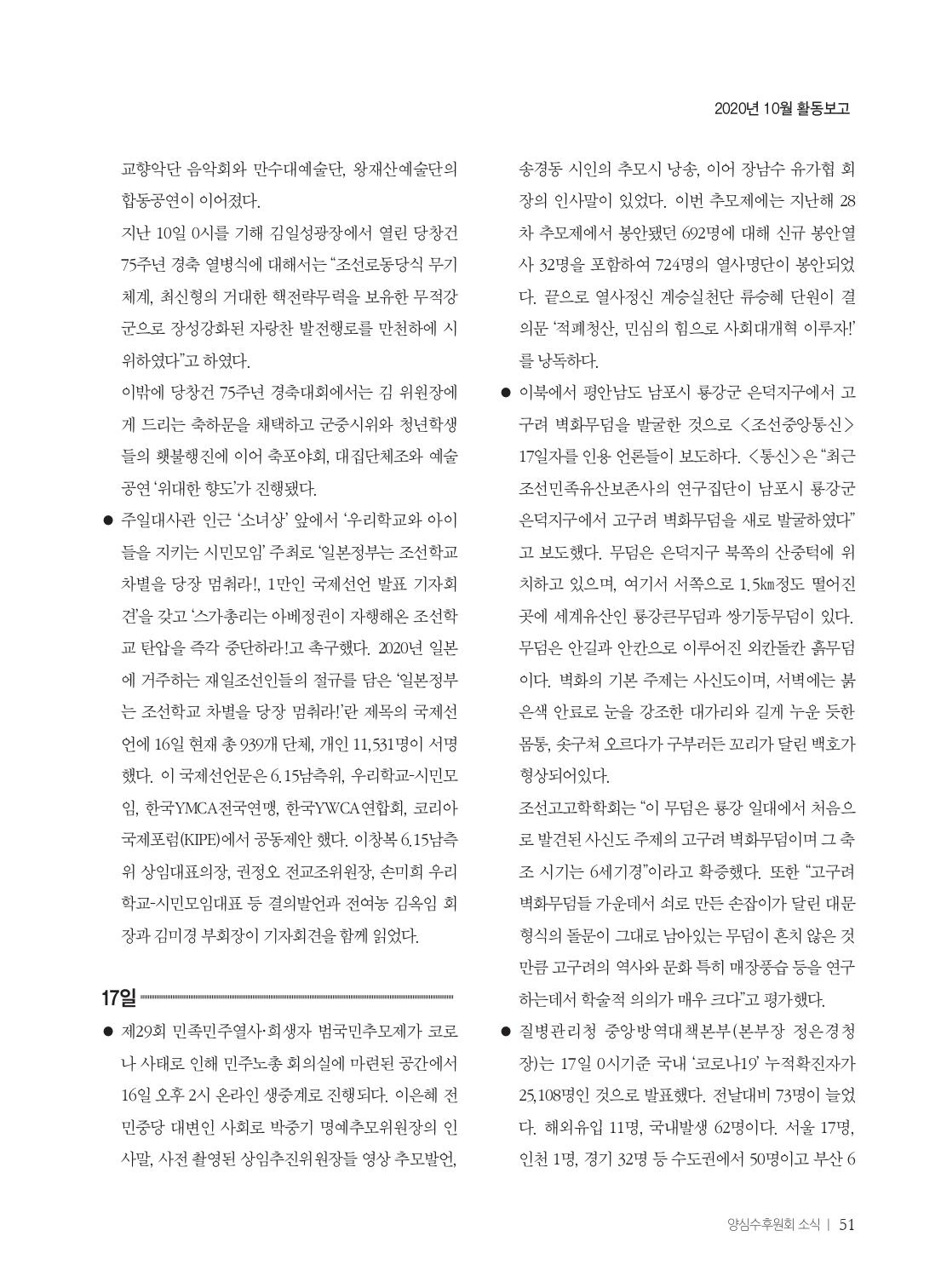 [양심수후원회] 소식지 349호 웹용_page-0053.jpg