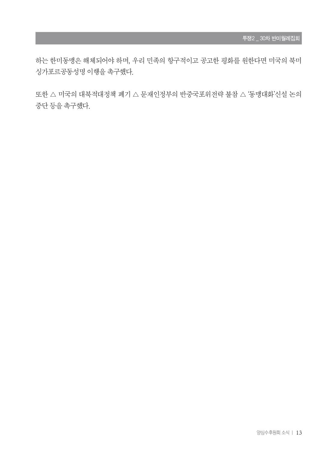 [양심수후원회] 소식지 349호 웹용_page-0015.jpg