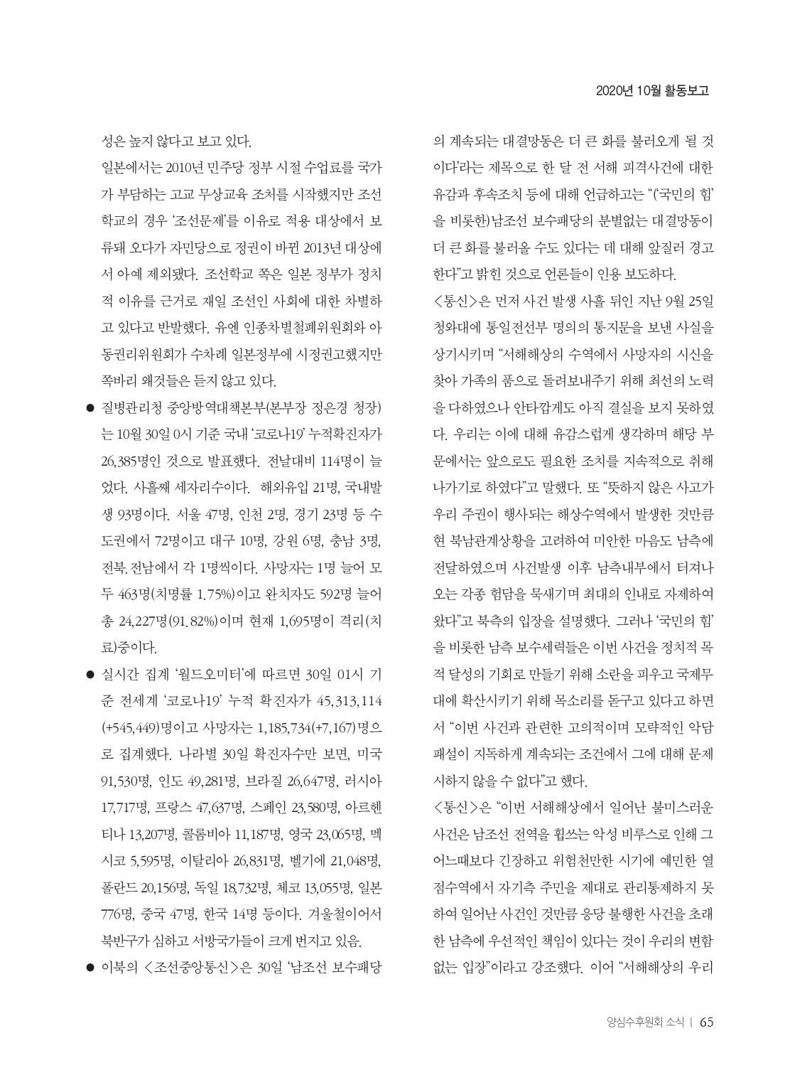 [양심수후원회] 소식지 349호 웹용_page-0067.jpg
