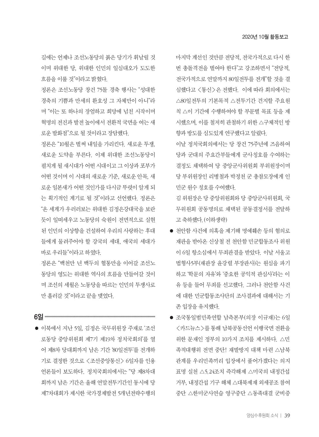 [양심수후원회] 소식지 349호 웹용_page-0041.jpg