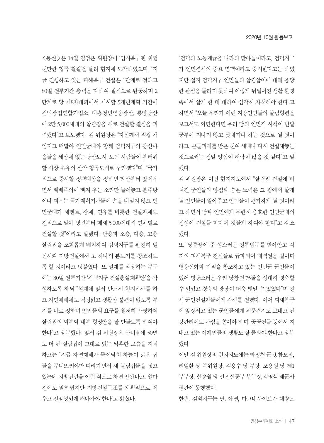 [양심수후원회] 소식지 349호 웹용_page-0049.jpg