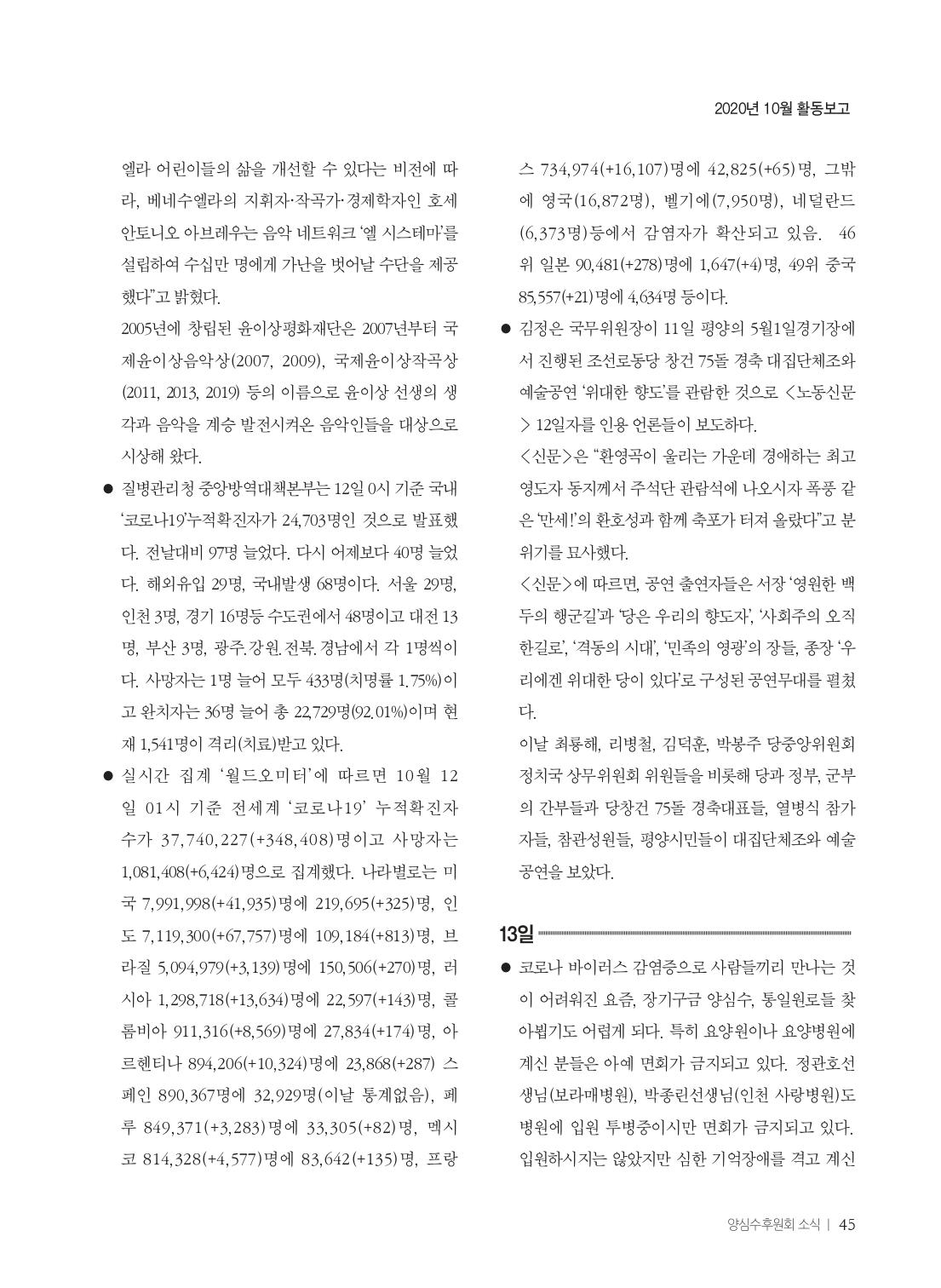 [양심수후원회] 소식지 349호 웹용_page-0047.jpg