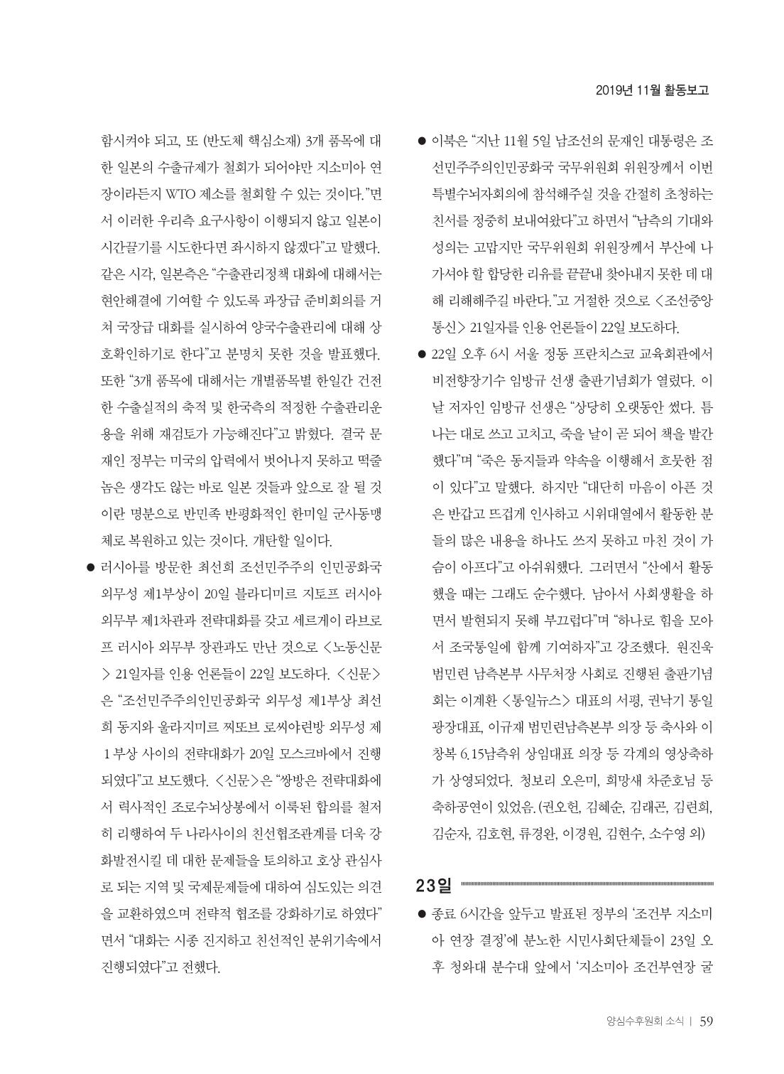 5802db1f-6a90-451c-ac2e-da2a23bee939.pdf-0061.jpg