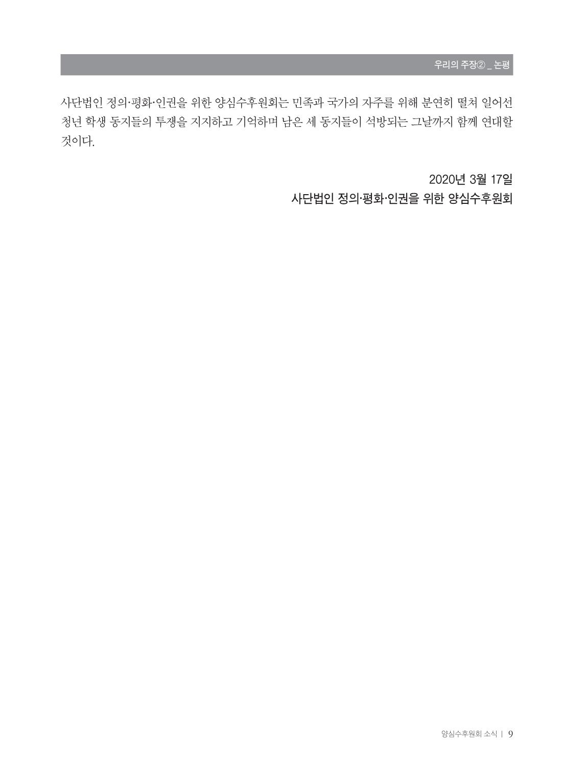 45cfe4c7-a26e-4b55-9dc7-306310e81365.pdf-0011.jpg