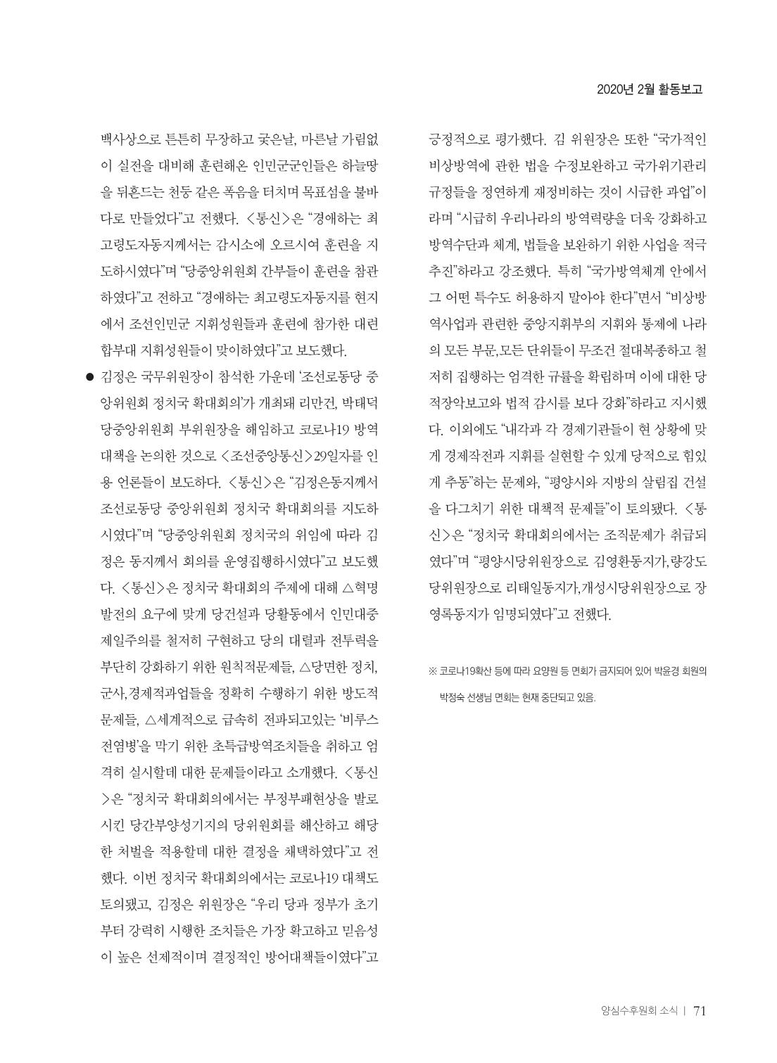 45cfe4c7-a26e-4b55-9dc7-306310e81365.pdf-0073.jpg