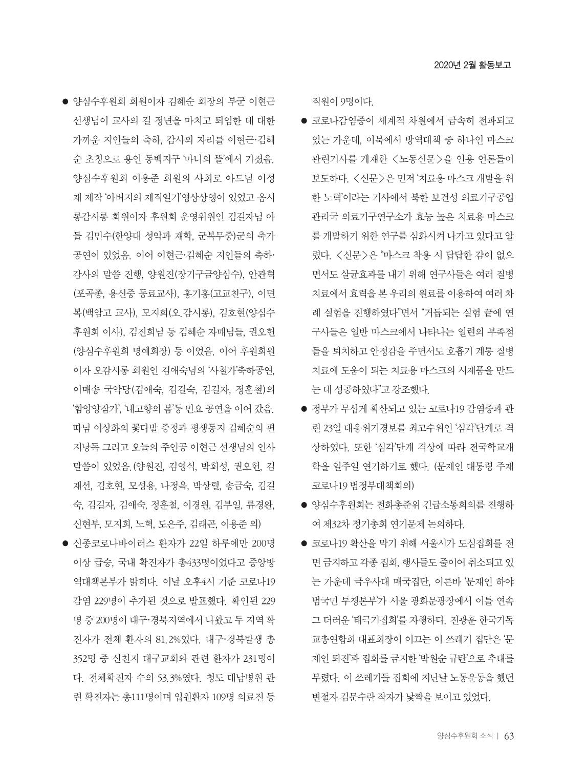 45cfe4c7-a26e-4b55-9dc7-306310e81365.pdf-0065.jpg