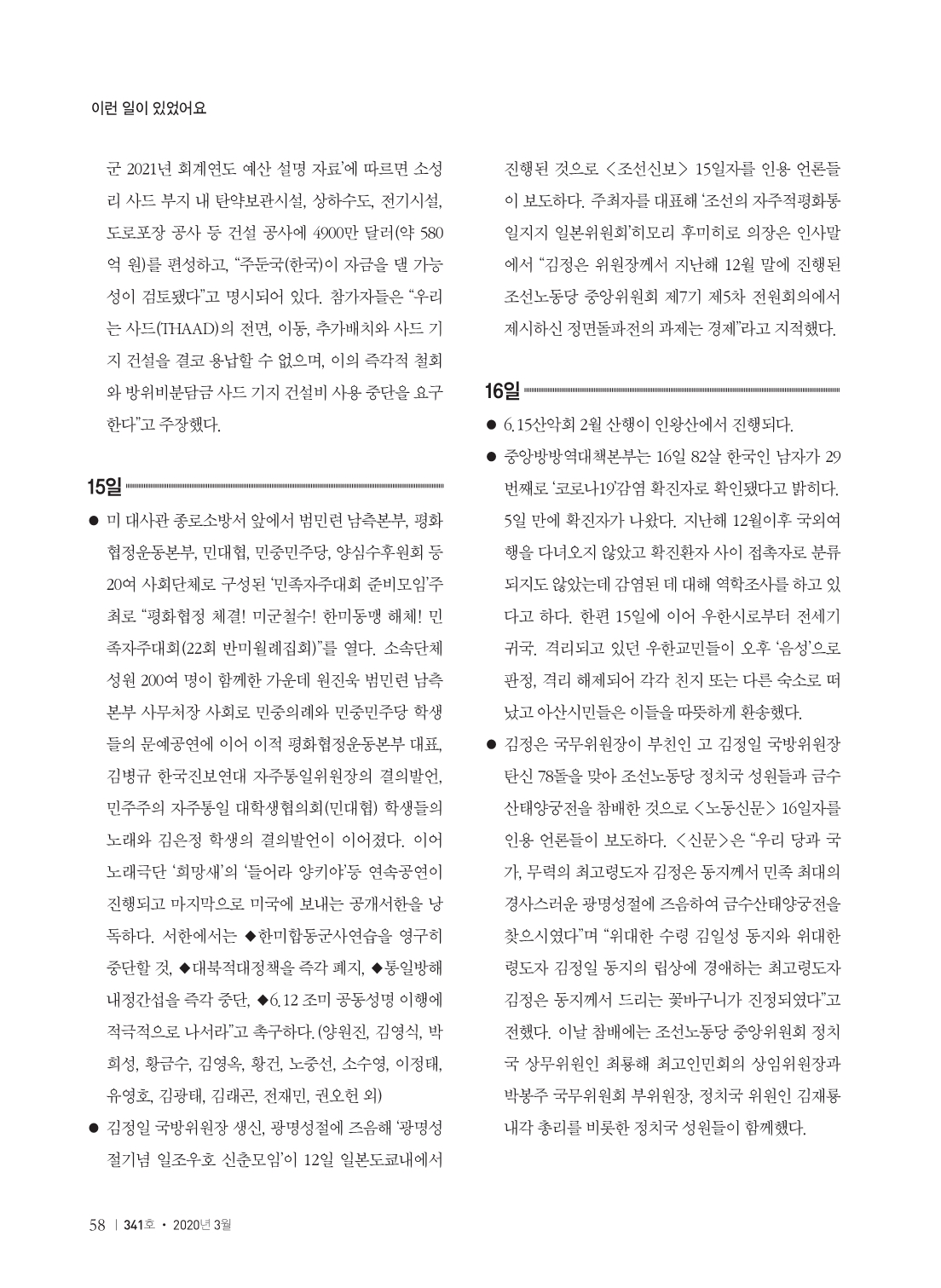 45cfe4c7-a26e-4b55-9dc7-306310e81365.pdf-0060.jpg