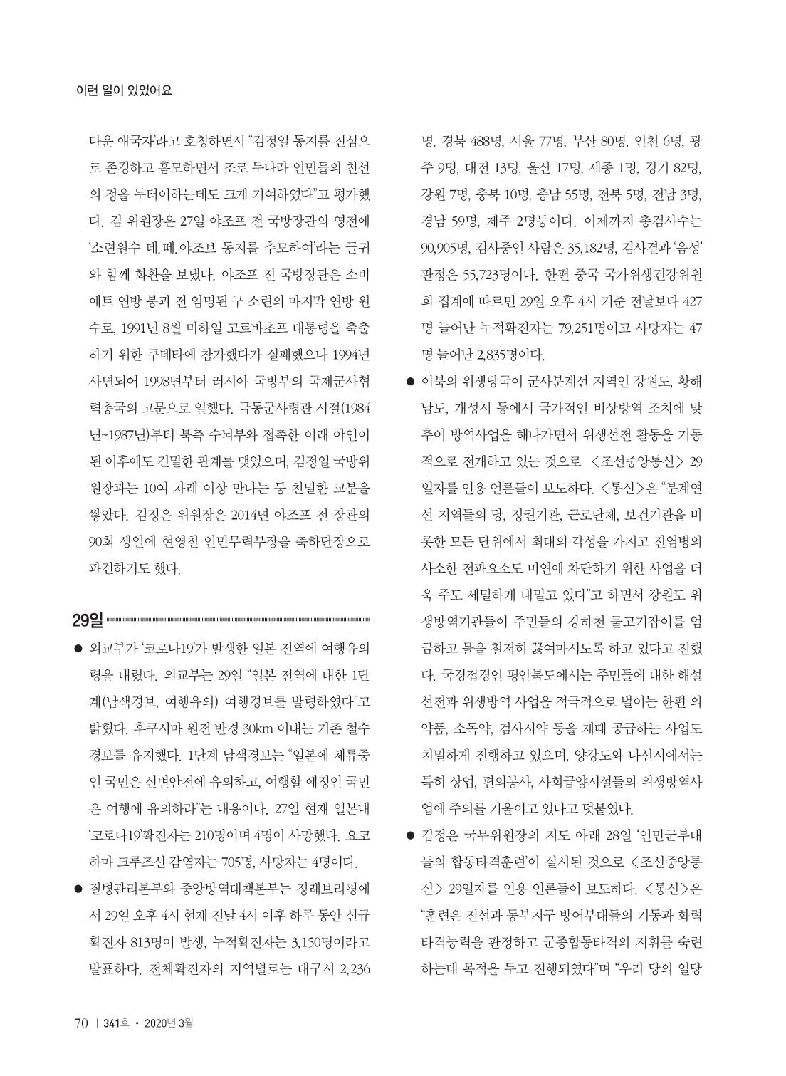 45cfe4c7-a26e-4b55-9dc7-306310e81365.pdf-0072.jpg