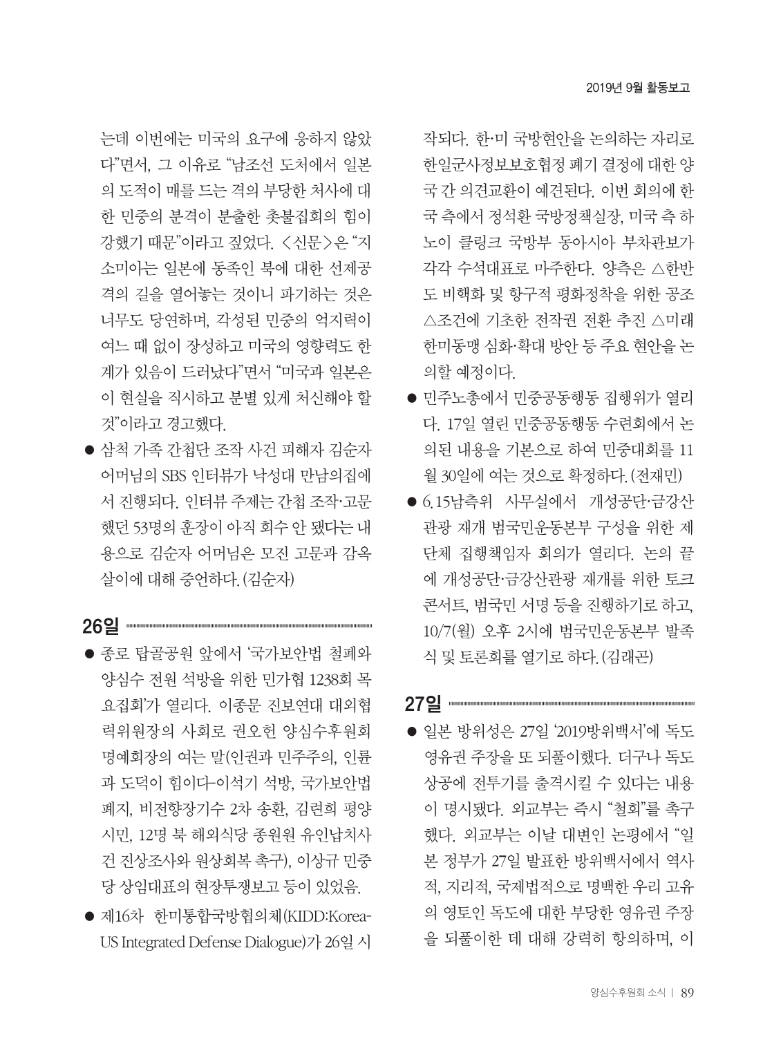 154780e2-c93e-4795-937d-bbcc14642e29.pdf-0091.jpg