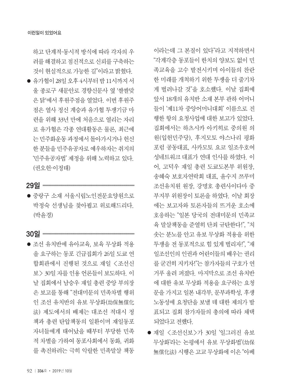 154780e2-c93e-4795-937d-bbcc14642e29.pdf-0094.jpg