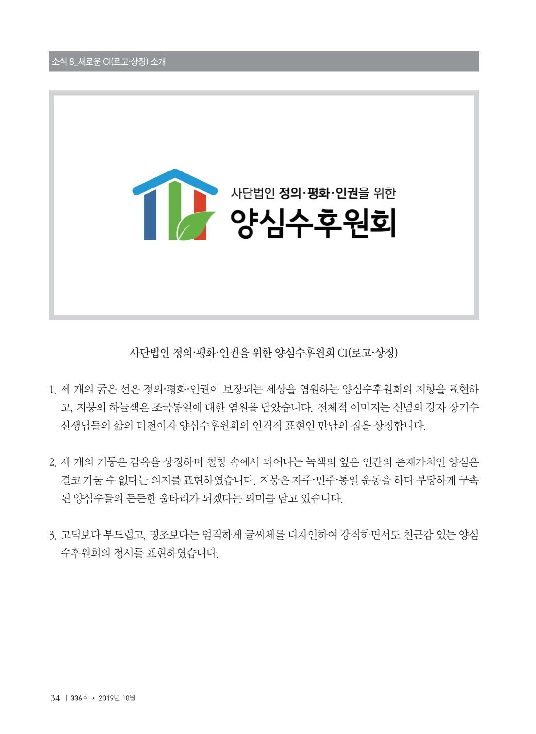 154780e2-c93e-4795-937d-bbcc14642e29.pdf-0036.jpg