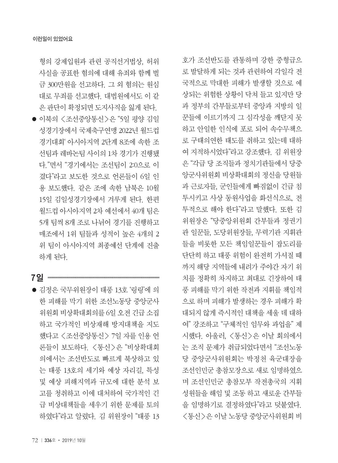 154780e2-c93e-4795-937d-bbcc14642e29.pdf-0074.jpg