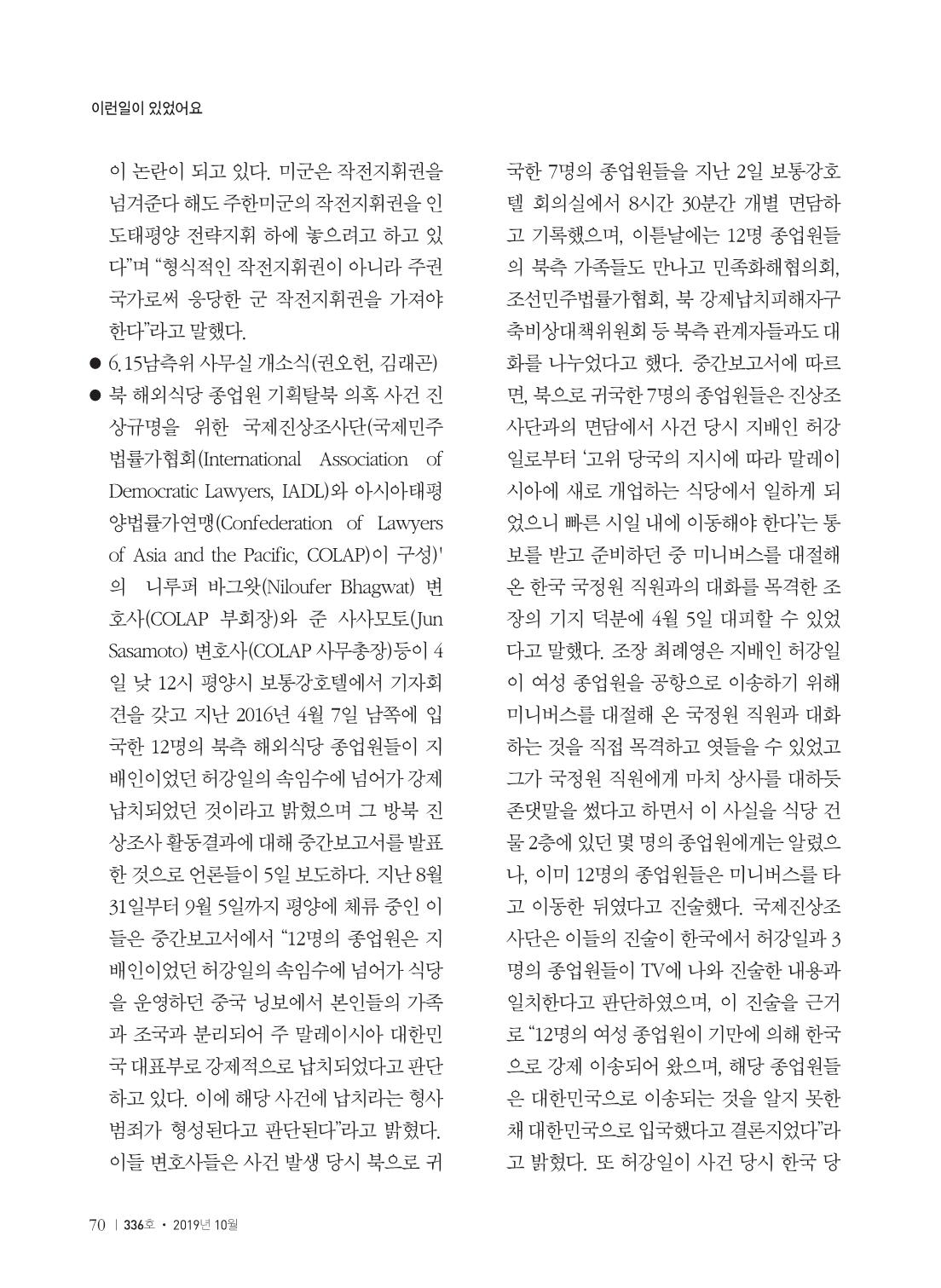 154780e2-c93e-4795-937d-bbcc14642e29.pdf-0072.jpg