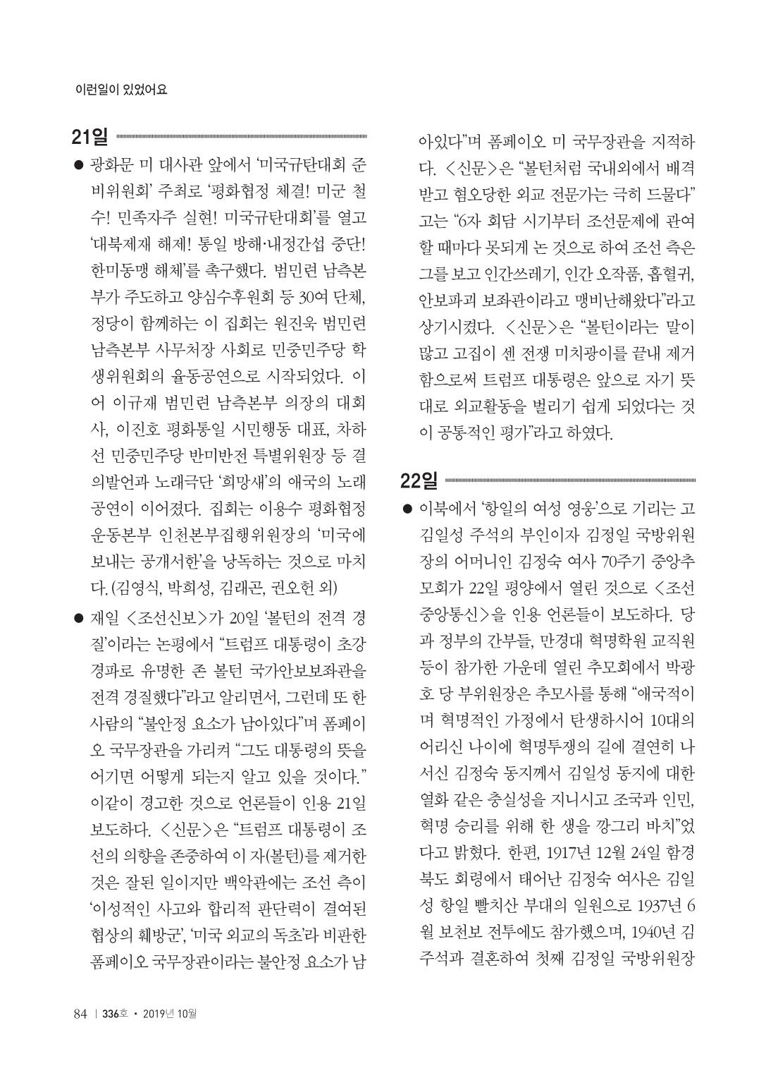 154780e2-c93e-4795-937d-bbcc14642e29.pdf-0086.jpg