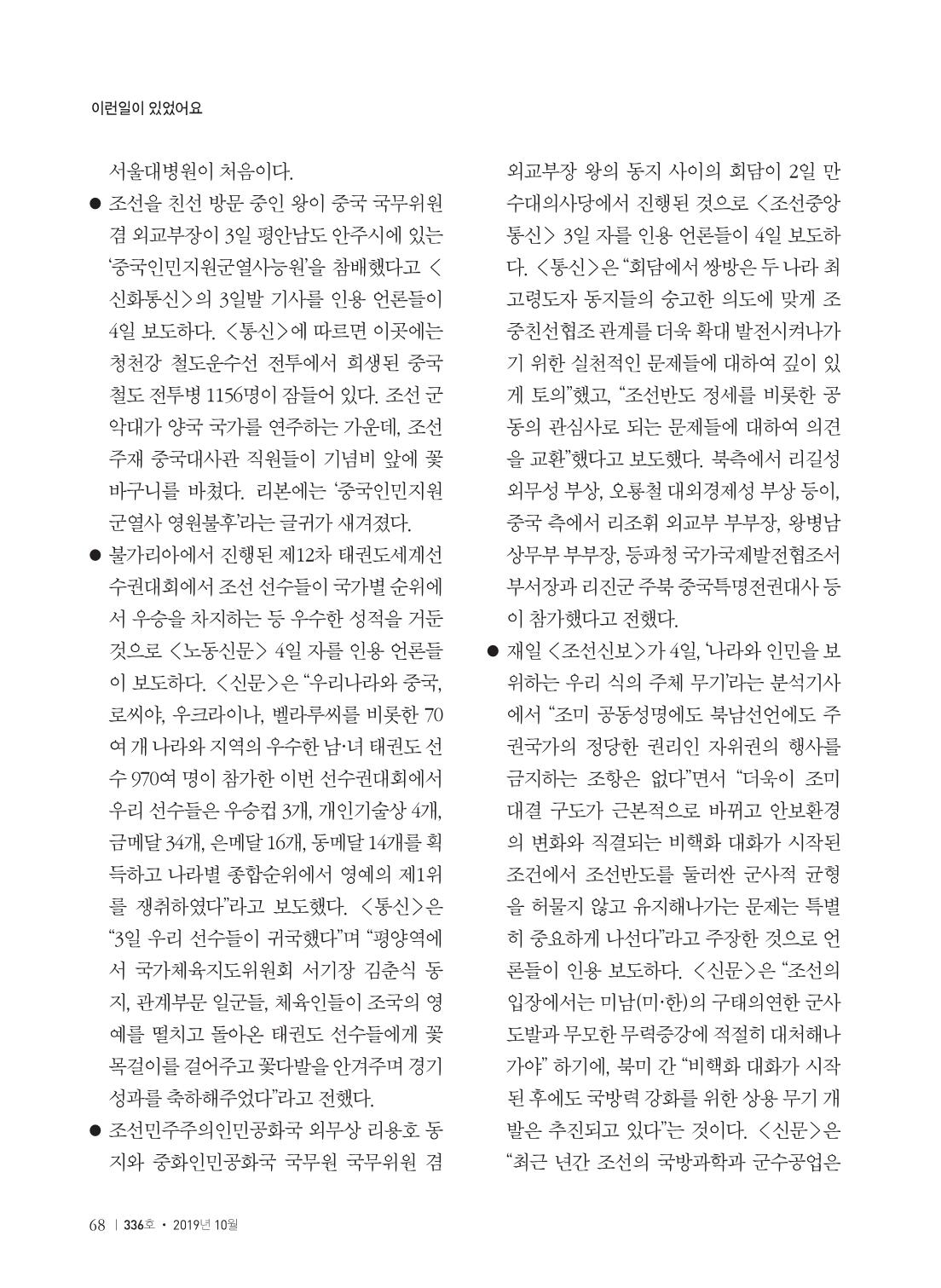 154780e2-c93e-4795-937d-bbcc14642e29.pdf-0070.jpg