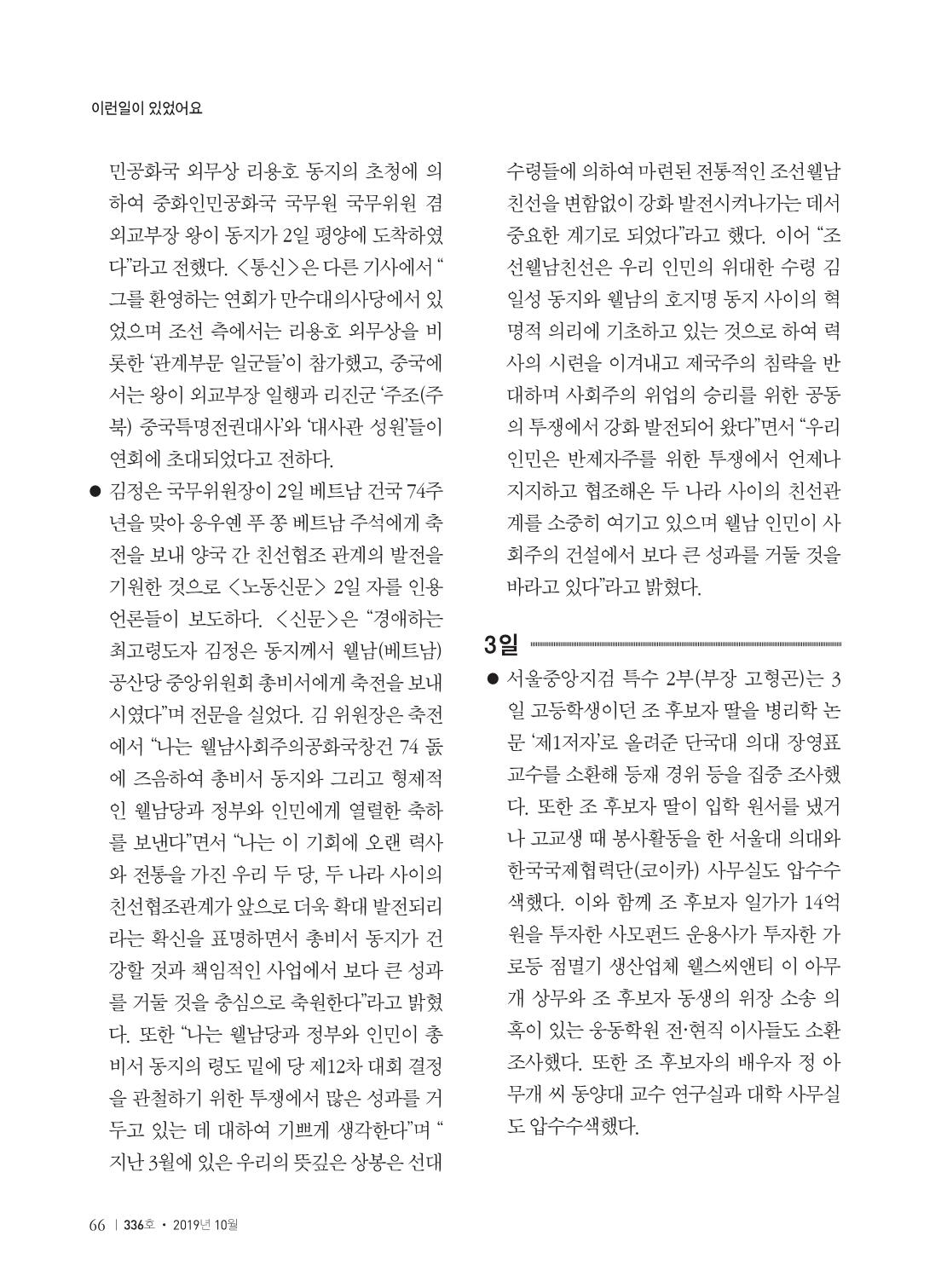 154780e2-c93e-4795-937d-bbcc14642e29.pdf-0068.jpg