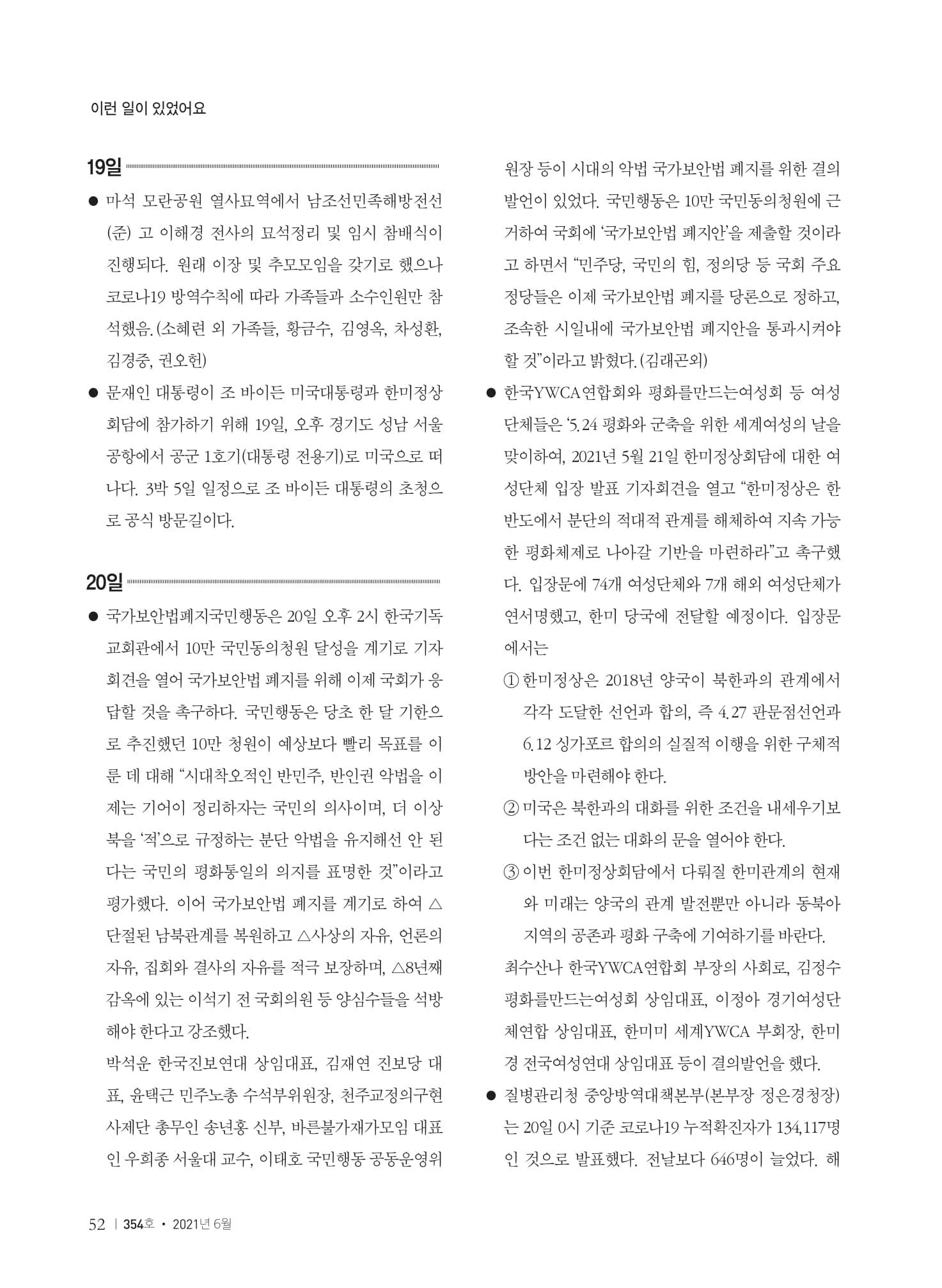 [양심수후원회] 소식지 354호 web 수정-54.jpg